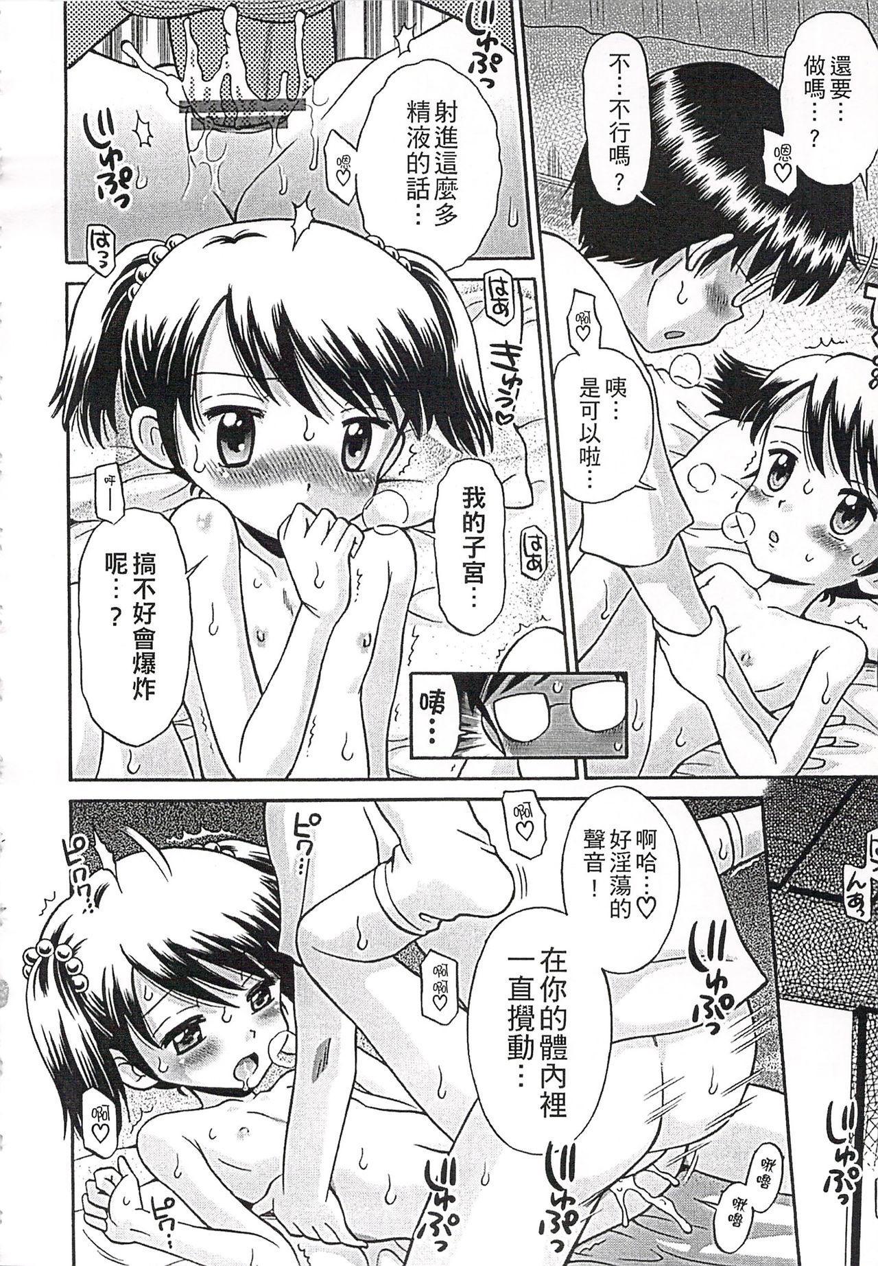 Kore demo Otona Desu Kedo!? Mrs.LOLITA Kanzenban   人家是大人啦! ~Mrs.LOLITA完全版 129