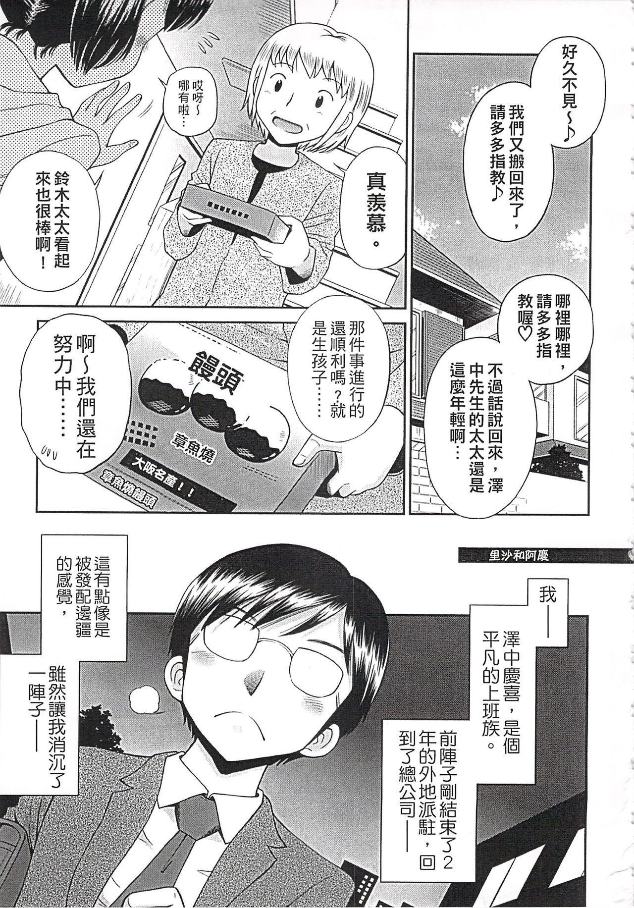 Kore demo Otona Desu Kedo!? Mrs.LOLITA Kanzenban   人家是大人啦! ~Mrs.LOLITA完全版 134