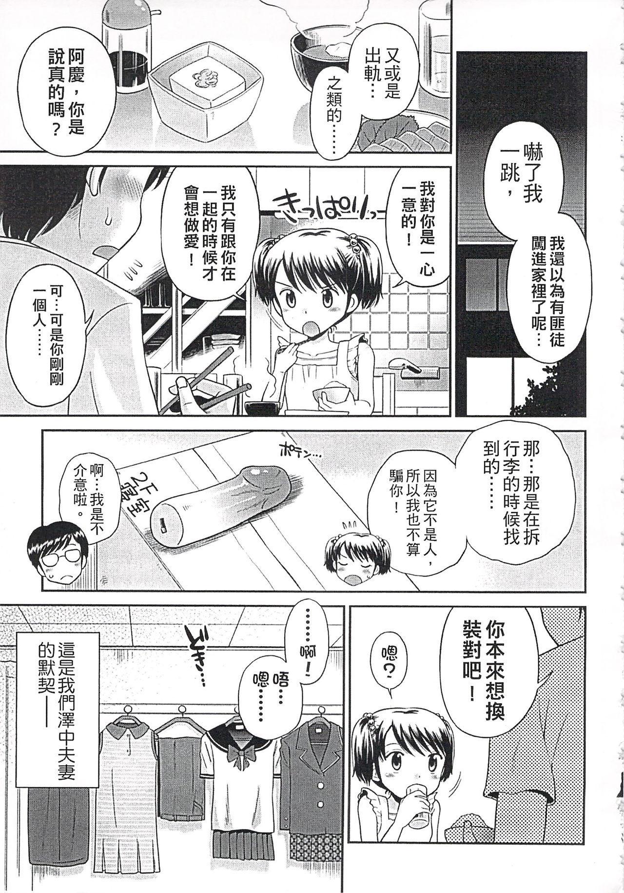 Kore demo Otona Desu Kedo!? Mrs.LOLITA Kanzenban   人家是大人啦! ~Mrs.LOLITA完全版 136