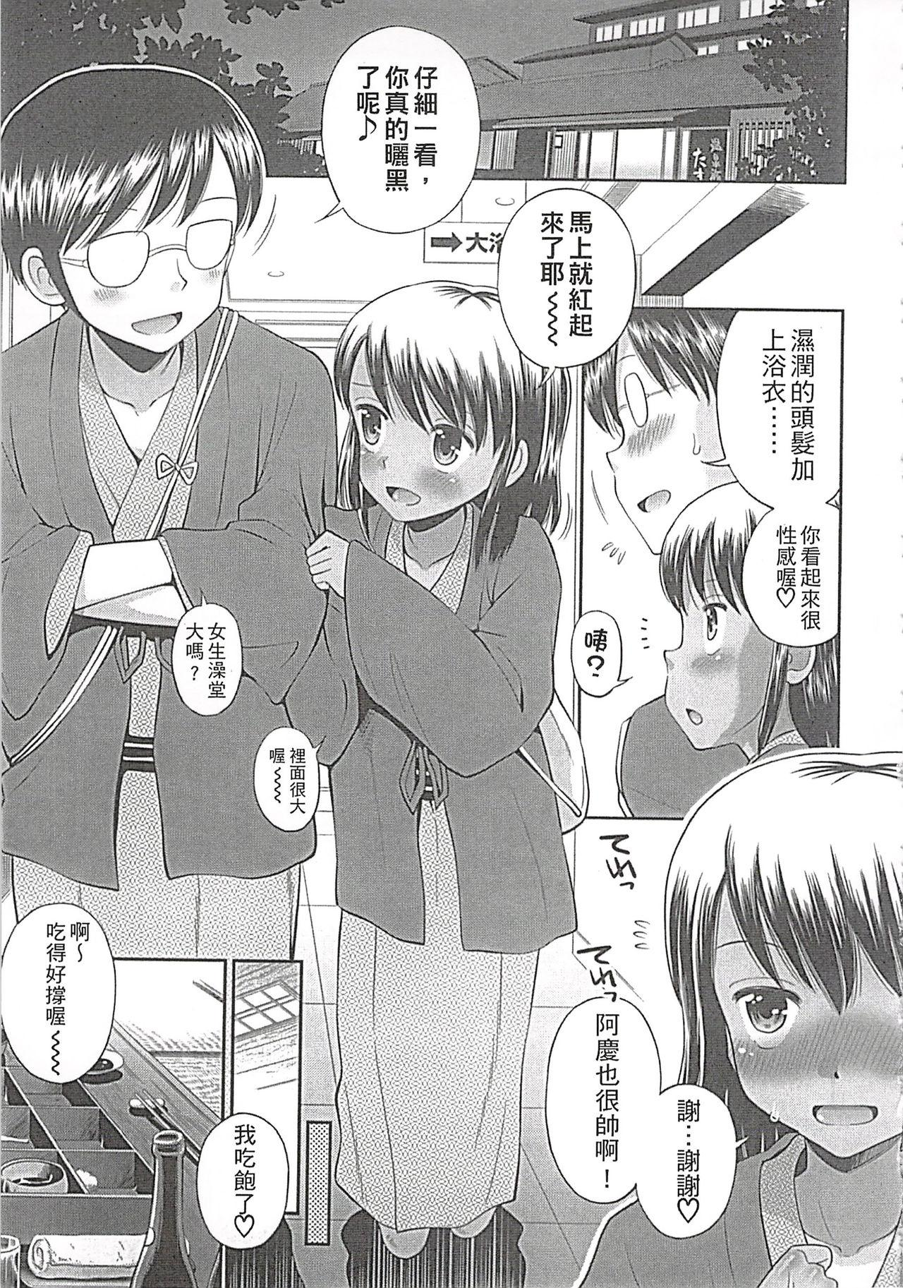Kore demo Otona Desu Kedo!? Mrs.LOLITA Kanzenban   人家是大人啦! ~Mrs.LOLITA完全版 156