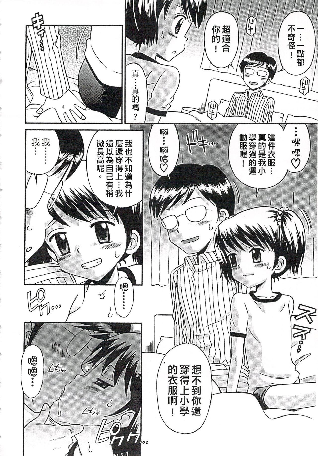 Kore demo Otona Desu Kedo!? Mrs.LOLITA Kanzenban   人家是大人啦! ~Mrs.LOLITA完全版 15