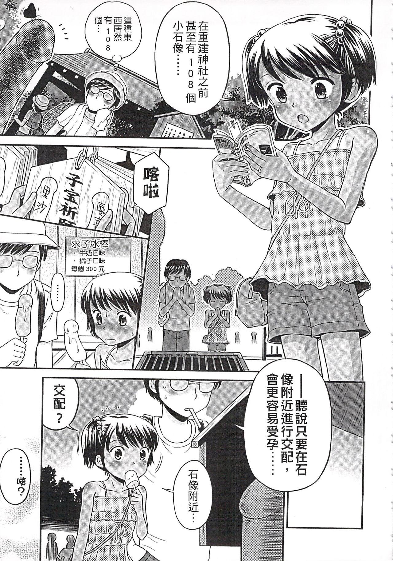 Kore demo Otona Desu Kedo!? Mrs.LOLITA Kanzenban   人家是大人啦! ~Mrs.LOLITA完全版 174