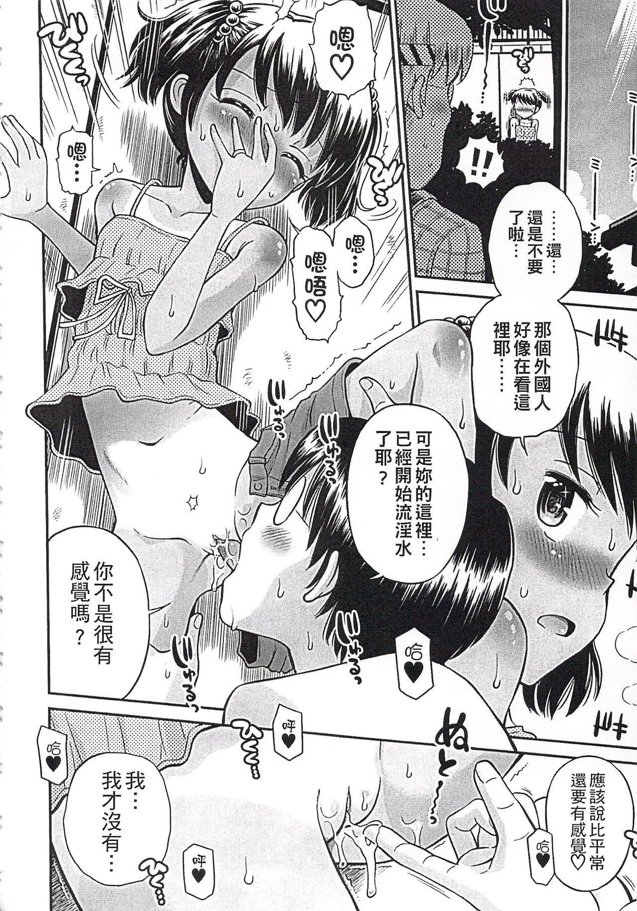 Kore demo Otona Desu Kedo!? Mrs.LOLITA Kanzenban   人家是大人啦! ~Mrs.LOLITA完全版 177