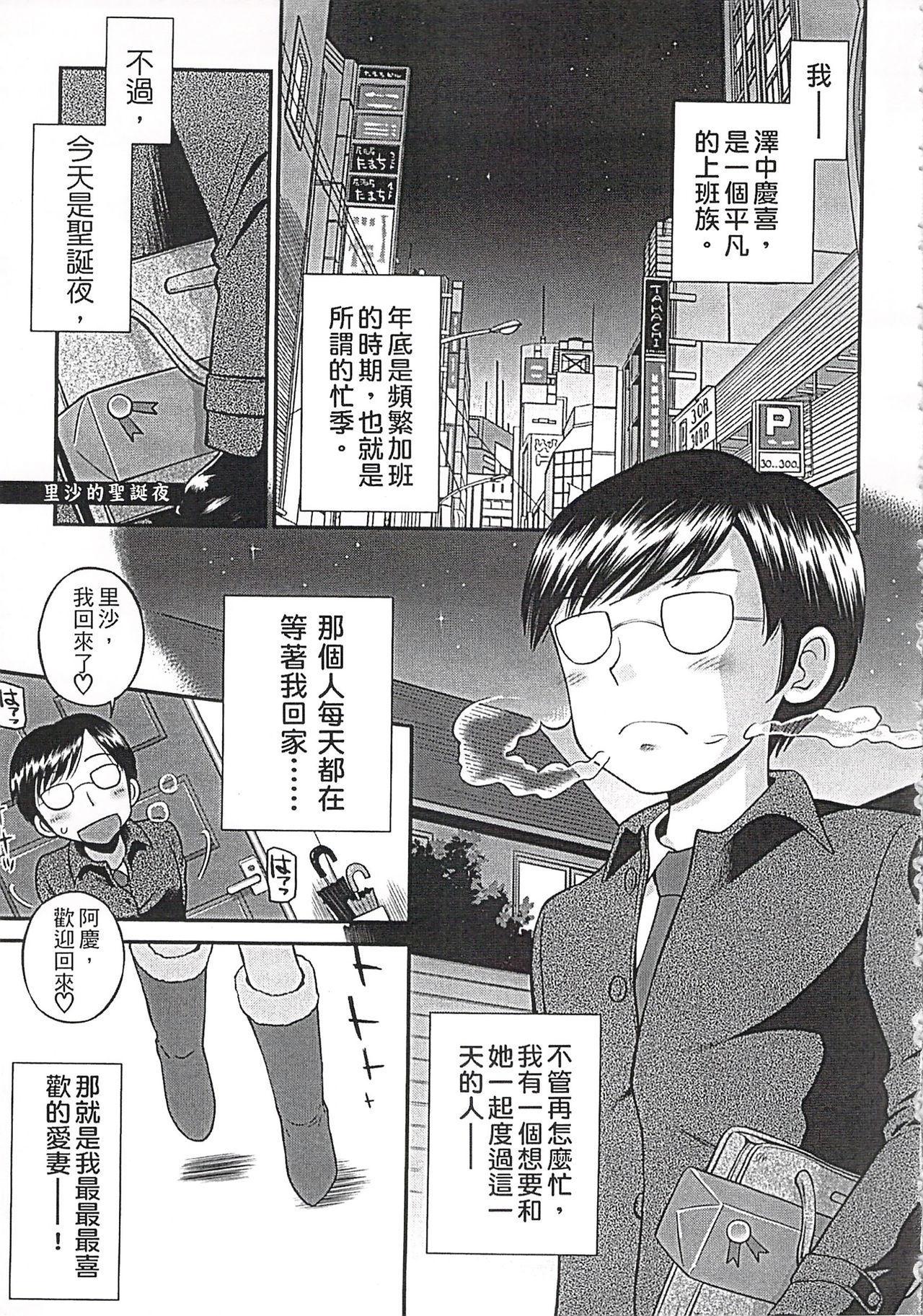 Kore demo Otona Desu Kedo!? Mrs.LOLITA Kanzenban   人家是大人啦! ~Mrs.LOLITA完全版 188