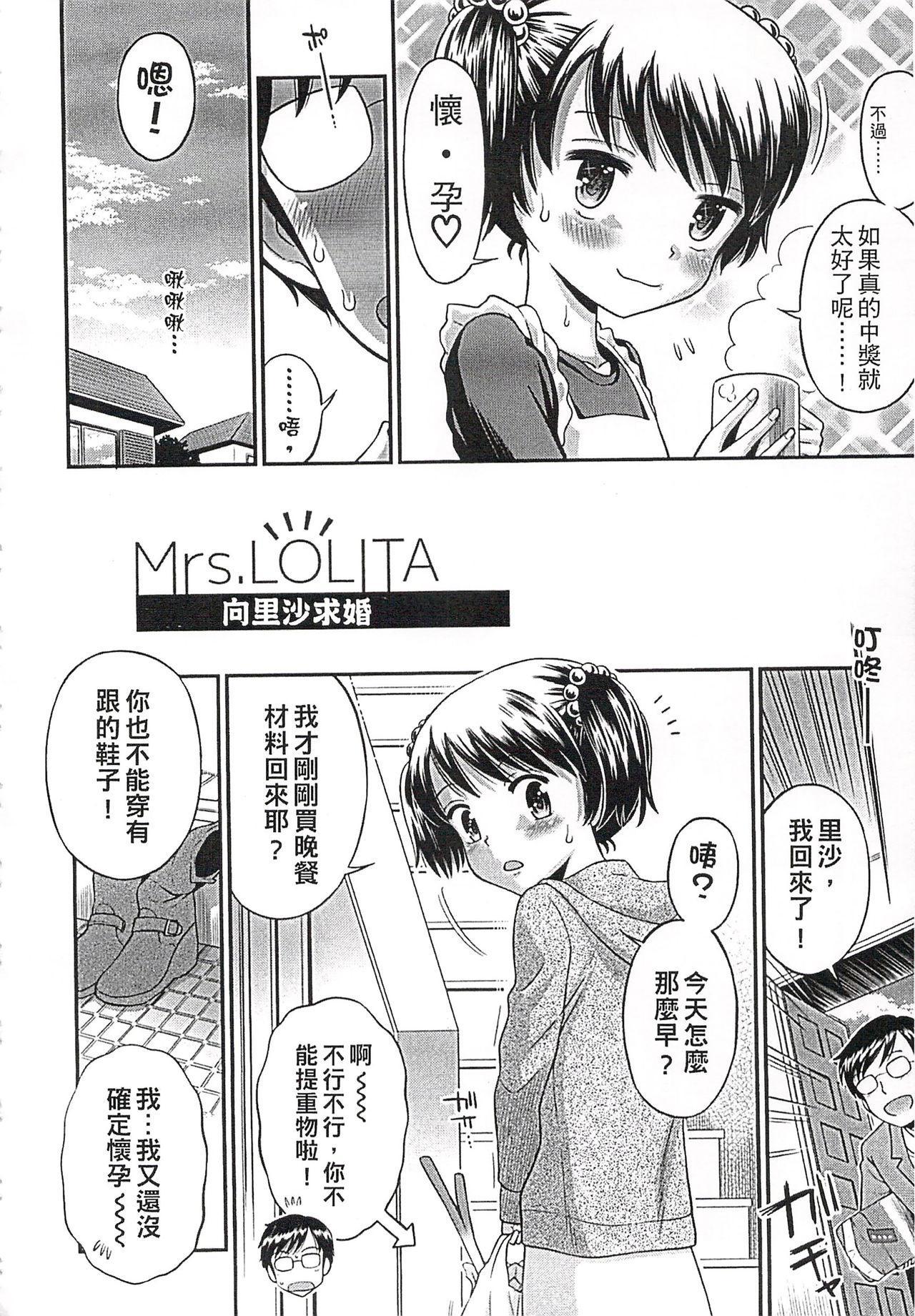 Kore demo Otona Desu Kedo!? Mrs.LOLITA Kanzenban   人家是大人啦! ~Mrs.LOLITA完全版 209