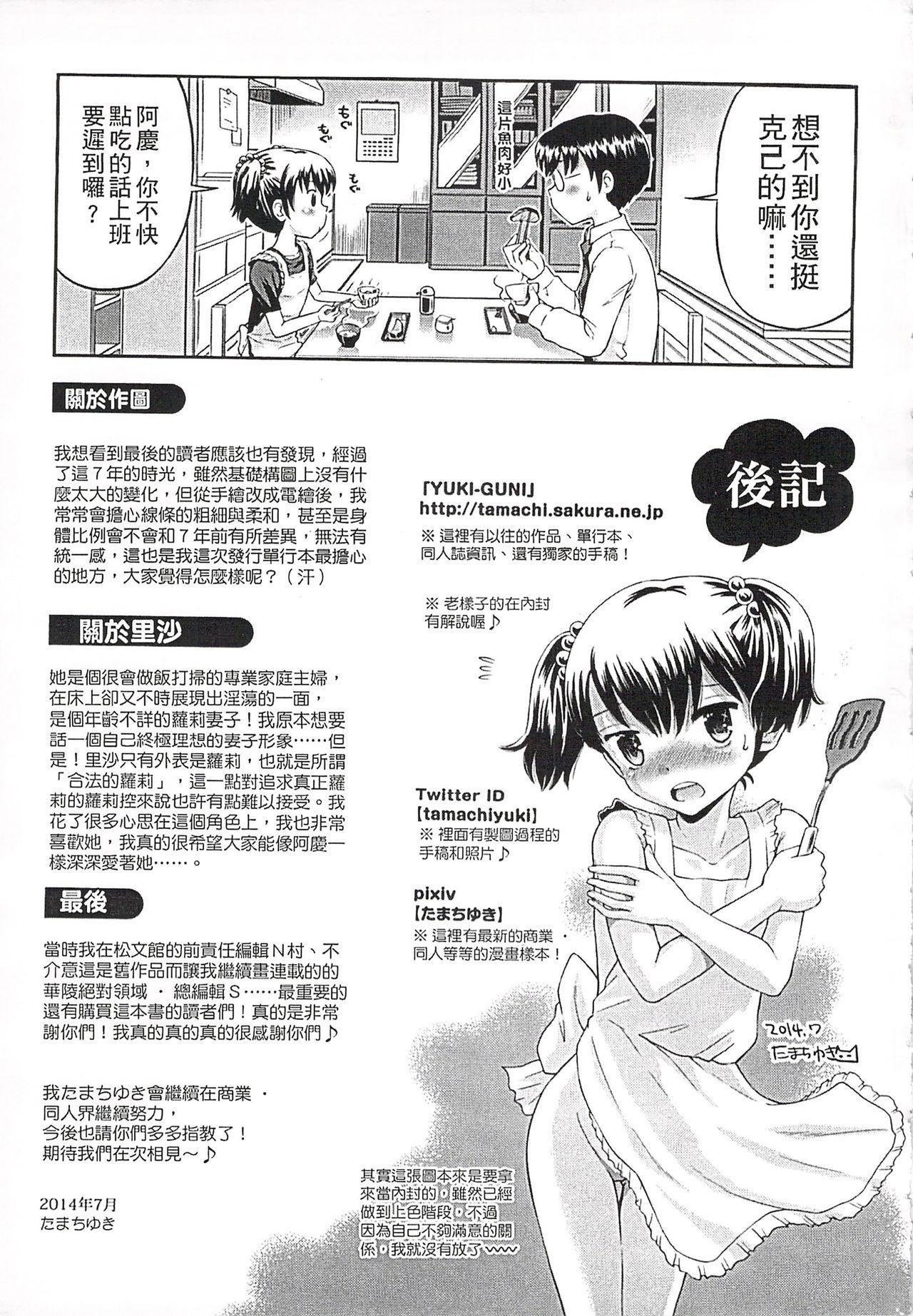 Kore demo Otona Desu Kedo!? Mrs.LOLITA Kanzenban   人家是大人啦! ~Mrs.LOLITA完全版 232