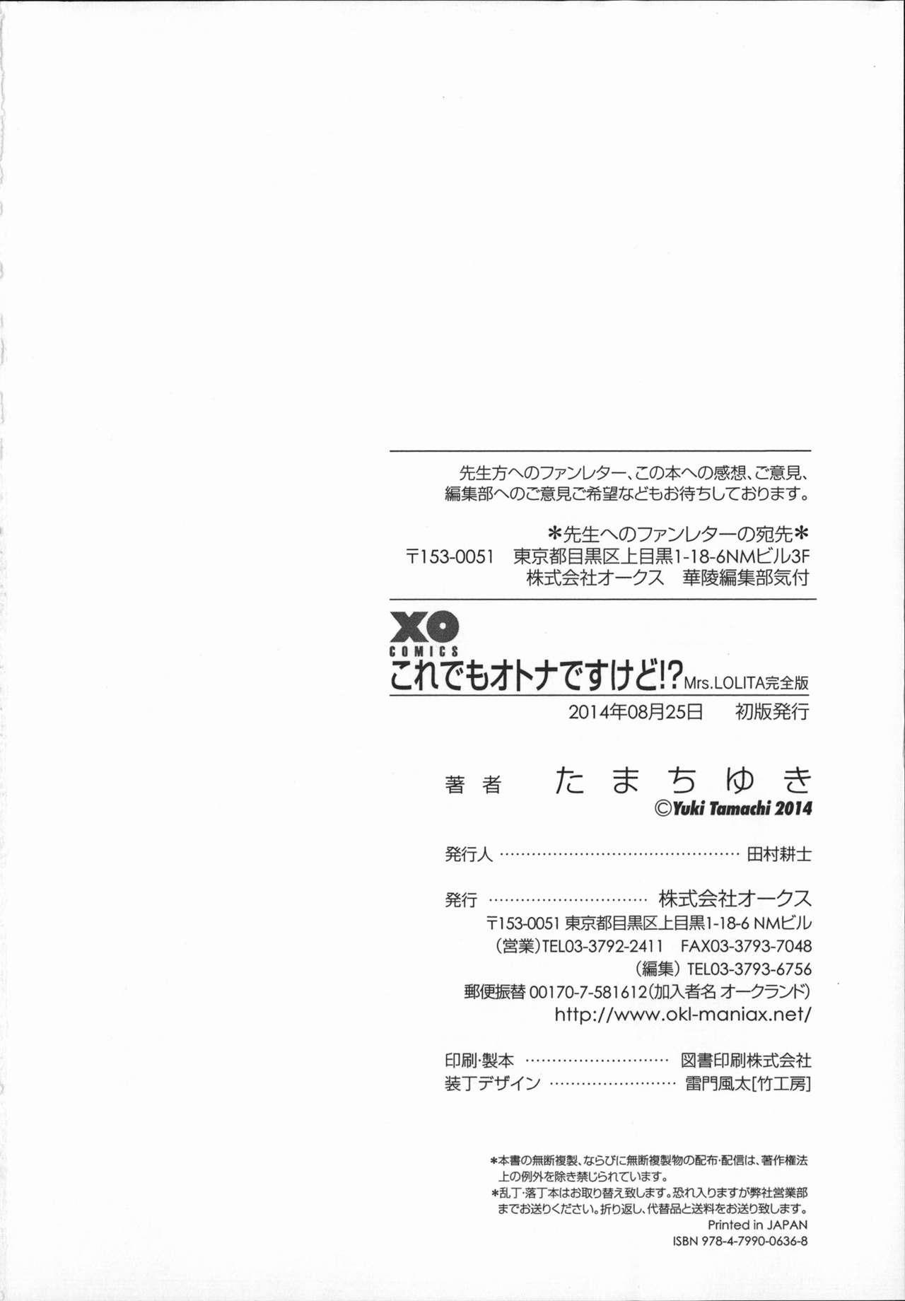 Kore demo Otona Desu Kedo!? Mrs.LOLITA Kanzenban   人家是大人啦! ~Mrs.LOLITA完全版 233
