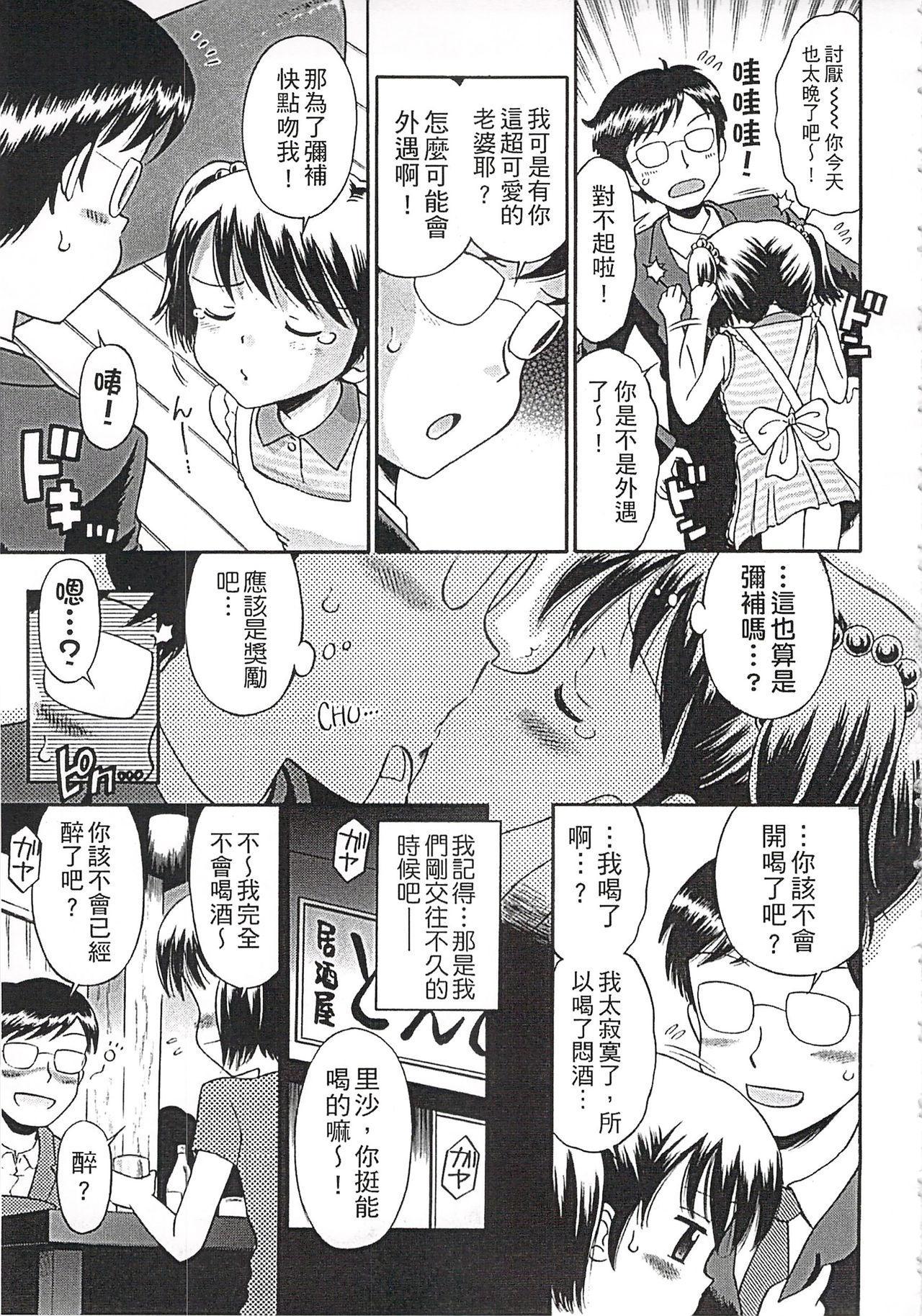 Kore demo Otona Desu Kedo!? Mrs.LOLITA Kanzenban   人家是大人啦! ~Mrs.LOLITA完全版 30
