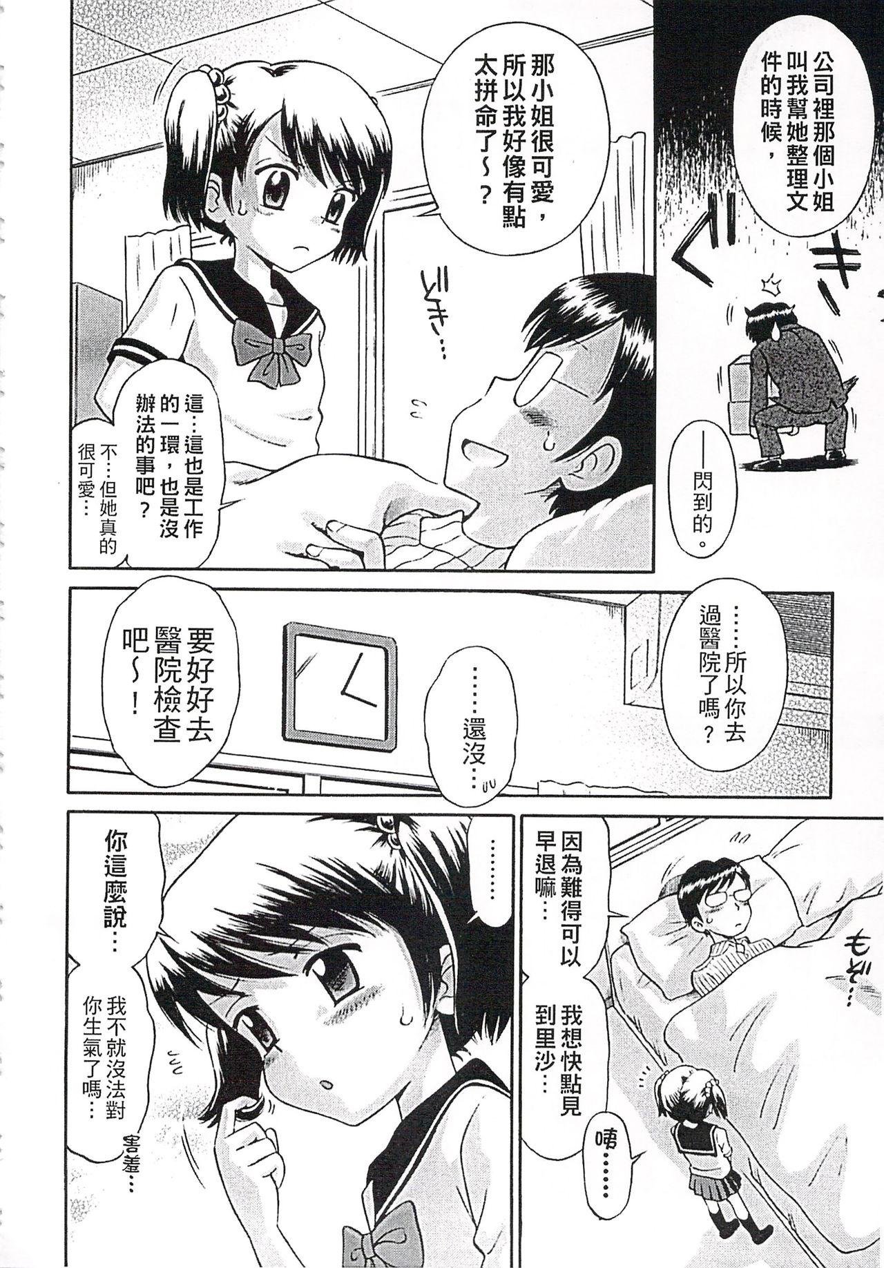Kore demo Otona Desu Kedo!? Mrs.LOLITA Kanzenban   人家是大人啦! ~Mrs.LOLITA完全版 45