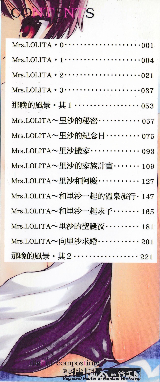 Kore demo Otona Desu Kedo!? Mrs.LOLITA Kanzenban   人家是大人啦! ~Mrs.LOLITA完全版 4
