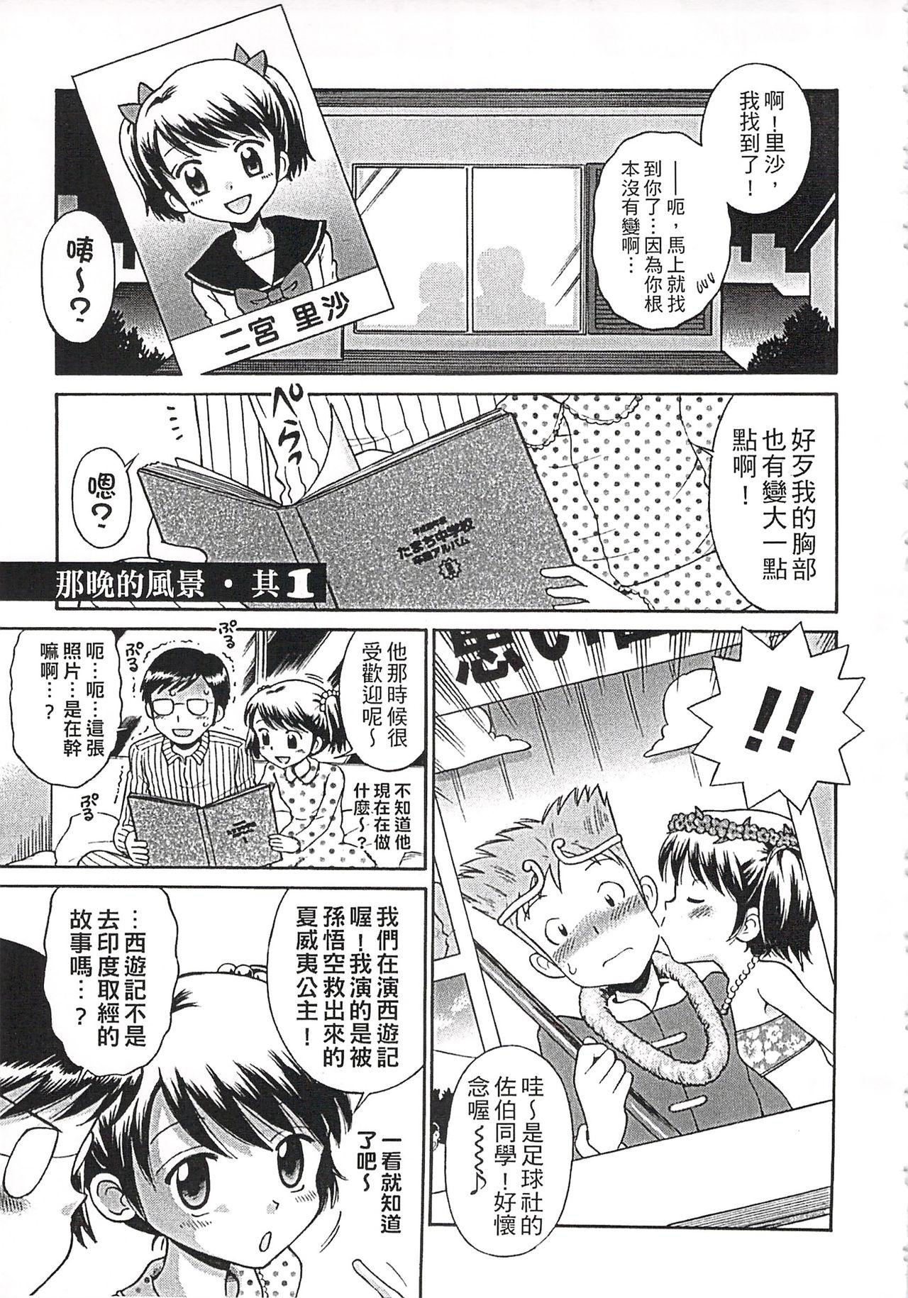Kore demo Otona Desu Kedo!? Mrs.LOLITA Kanzenban   人家是大人啦! ~Mrs.LOLITA完全版 60