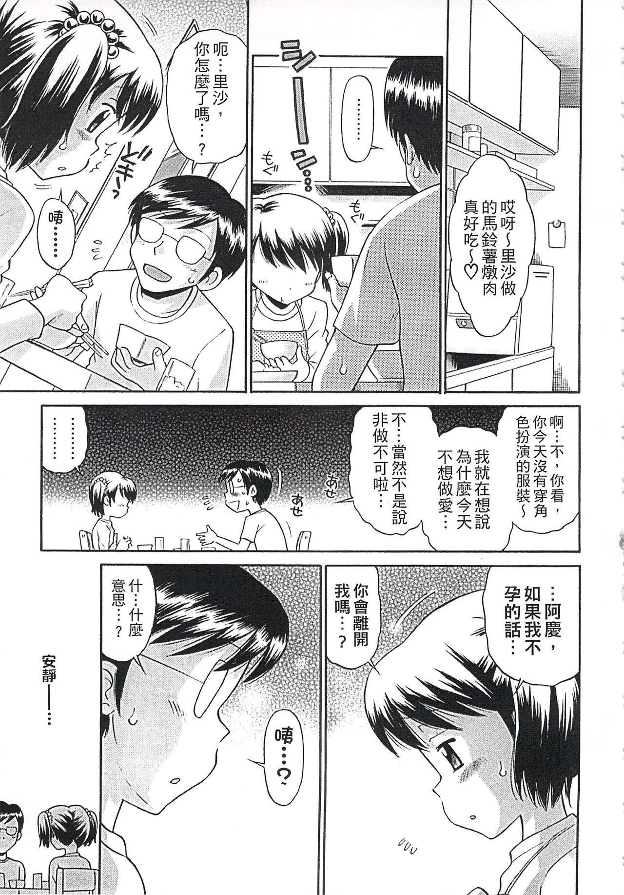 Kore demo Otona Desu Kedo!? Mrs.LOLITA Kanzenban   人家是大人啦! ~Mrs.LOLITA完全版 66