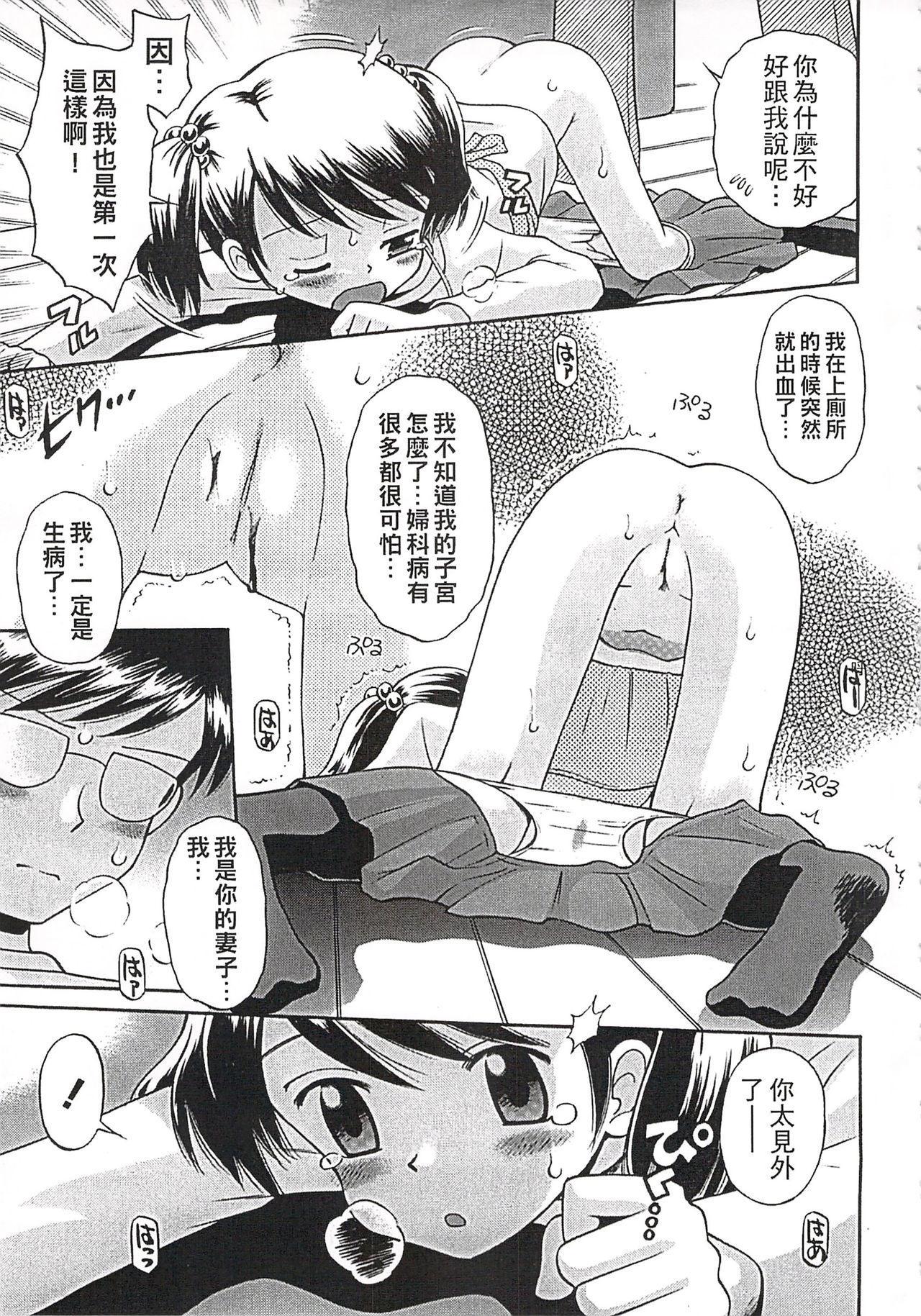 Kore demo Otona Desu Kedo!? Mrs.LOLITA Kanzenban   人家是大人啦! ~Mrs.LOLITA完全版 68