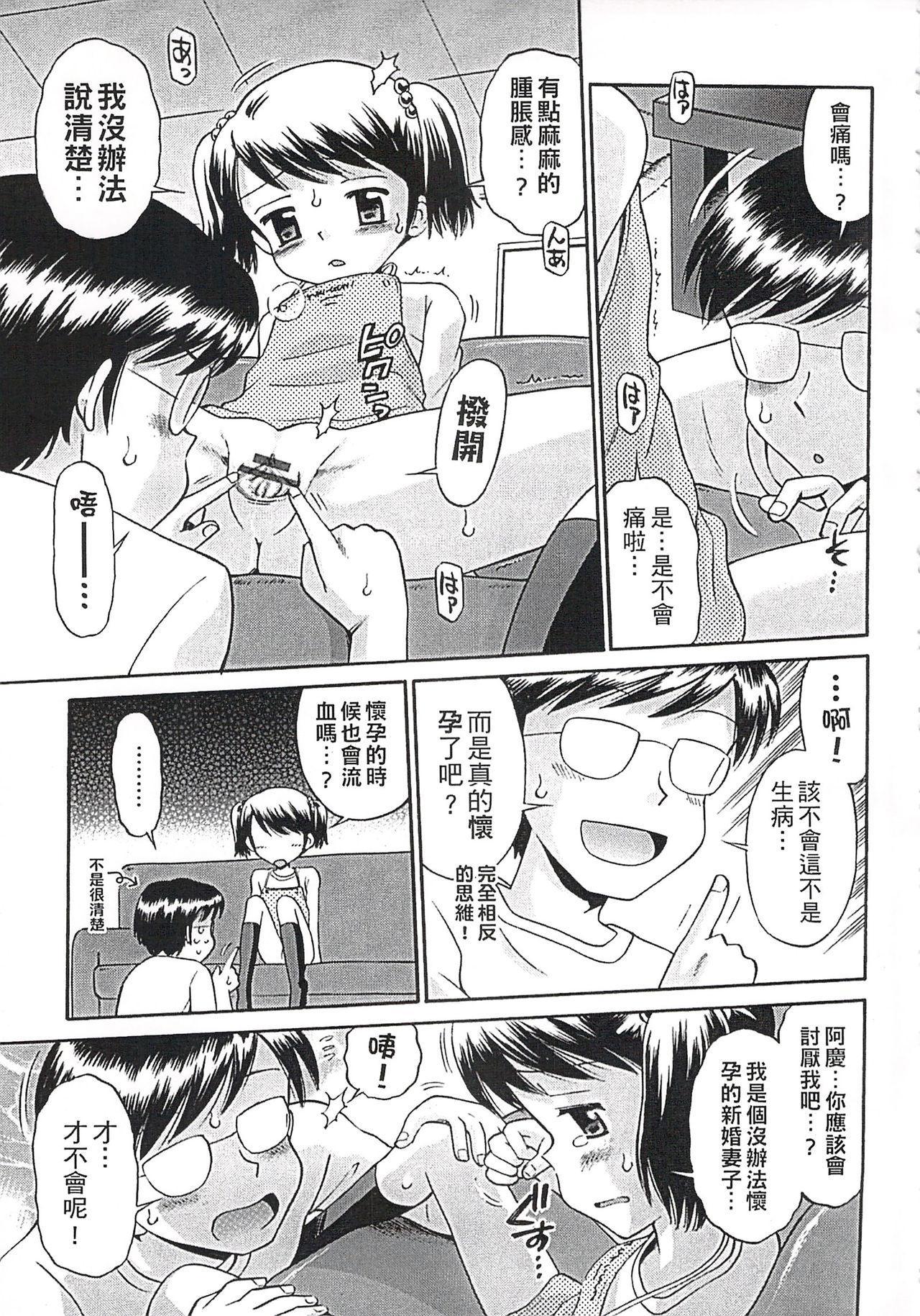 Kore demo Otona Desu Kedo!? Mrs.LOLITA Kanzenban   人家是大人啦! ~Mrs.LOLITA完全版 70