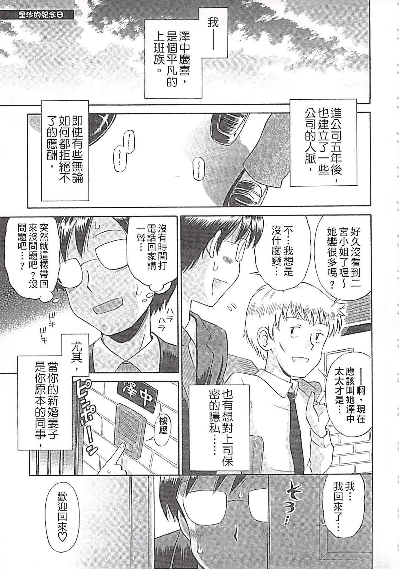 Kore demo Otona Desu Kedo!? Mrs.LOLITA Kanzenban   人家是大人啦! ~Mrs.LOLITA完全版 82