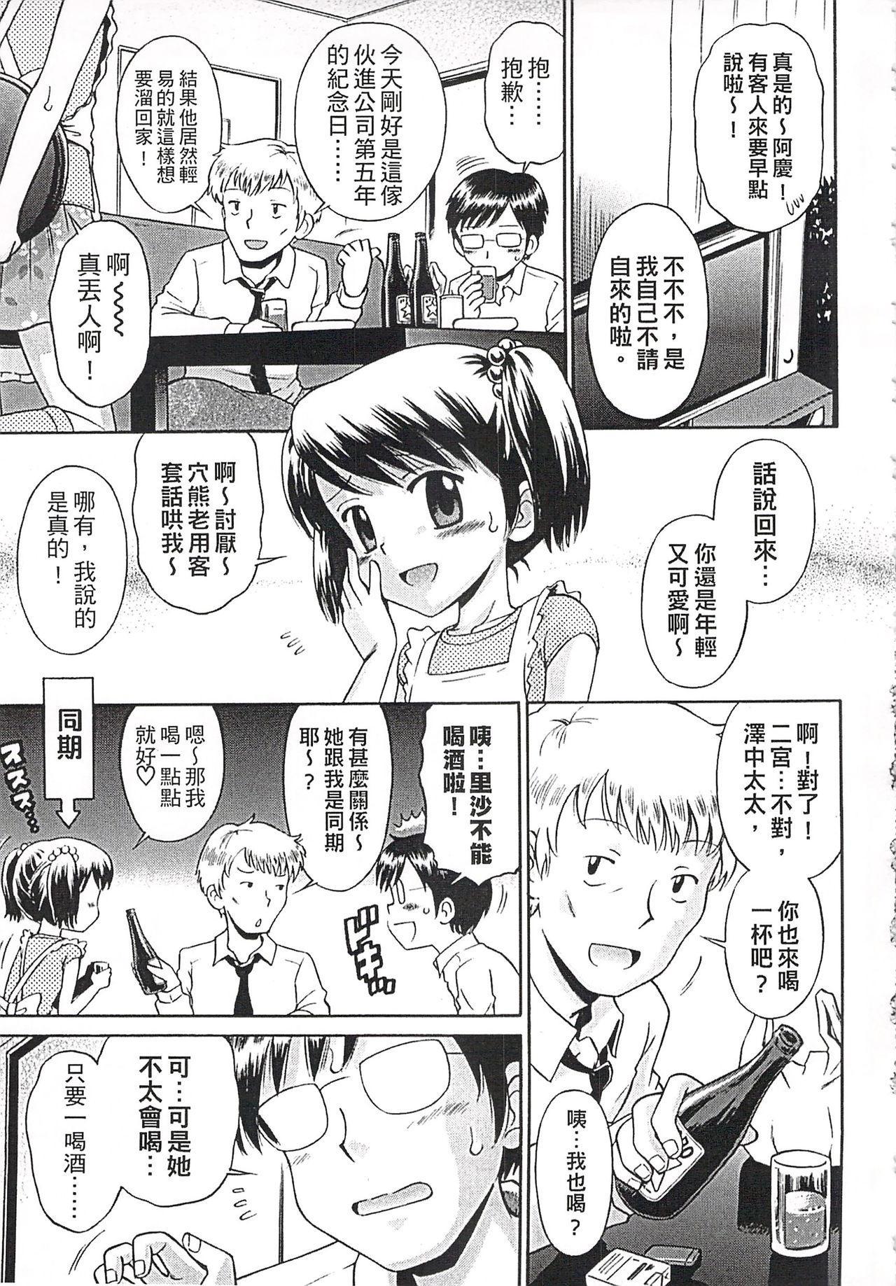 Kore demo Otona Desu Kedo!? Mrs.LOLITA Kanzenban   人家是大人啦! ~Mrs.LOLITA完全版 84