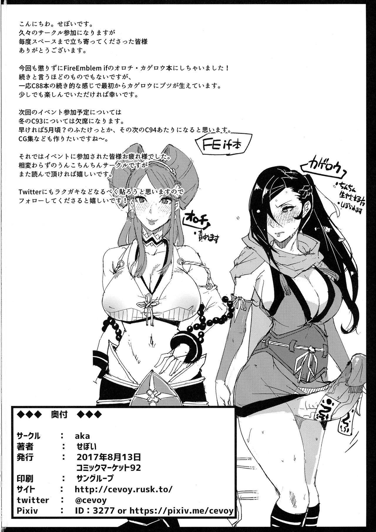 Warawa no Yome Ni 21