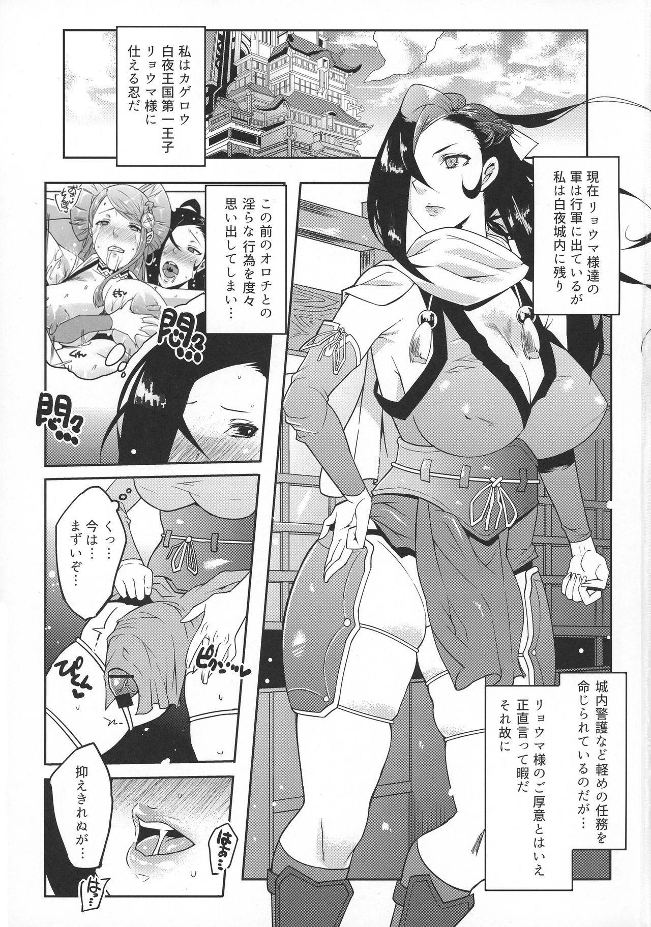 Warawa no Yome Ni 2