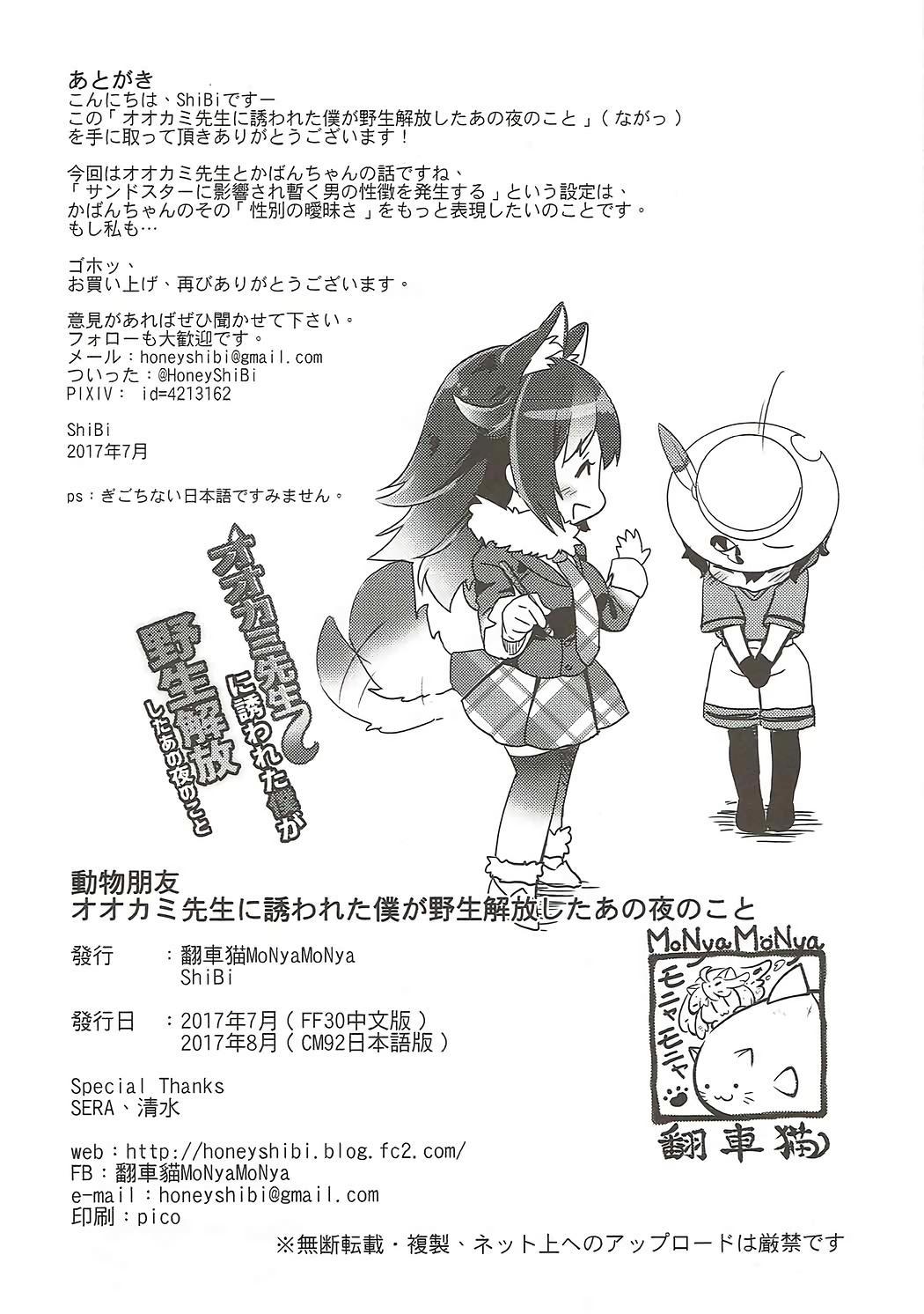 Ookami Sensei ni Sasowaretara Boku ga Yaseikaihou Shita Ano Yoru no Koto 20