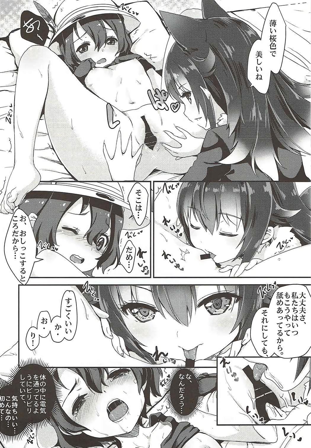 Ookami Sensei ni Sasowaretara Boku ga Yaseikaihou Shita Ano Yoru no Koto 6