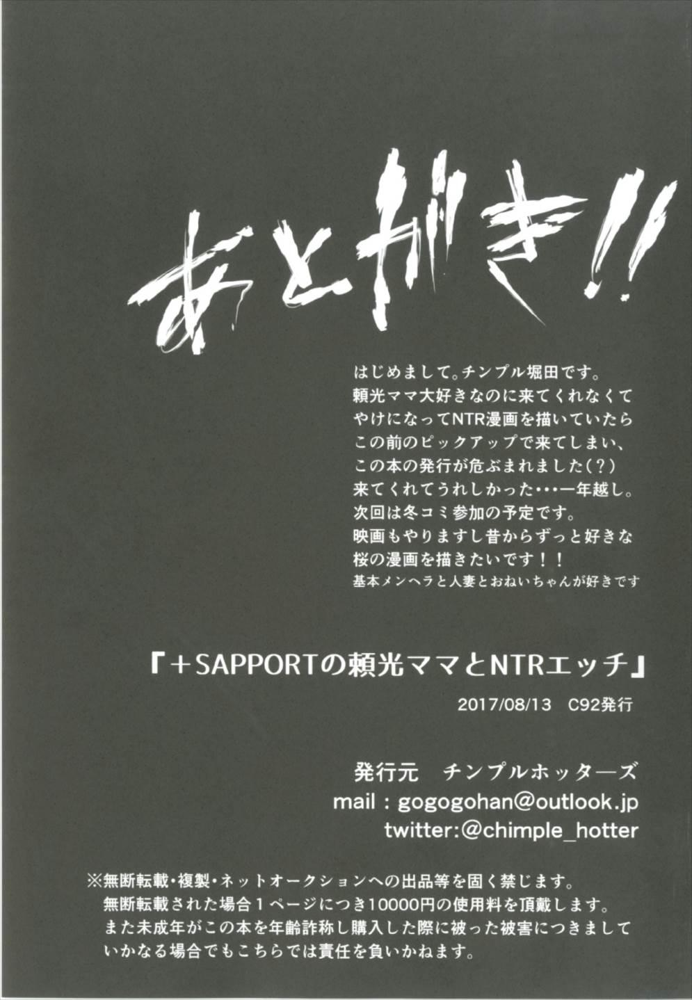 +SAPPORT no Raikou Mama to NTR Ecchi 24