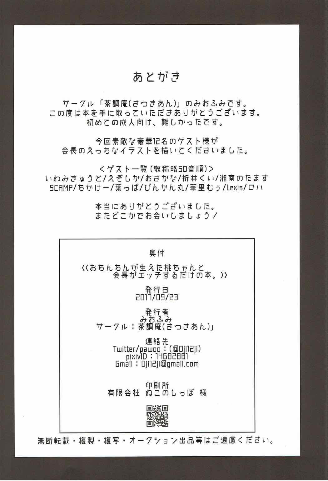 Ochinchin ga Haeta Momo-chan to Kaichou ga Ecchi suru dake no Hon. 22