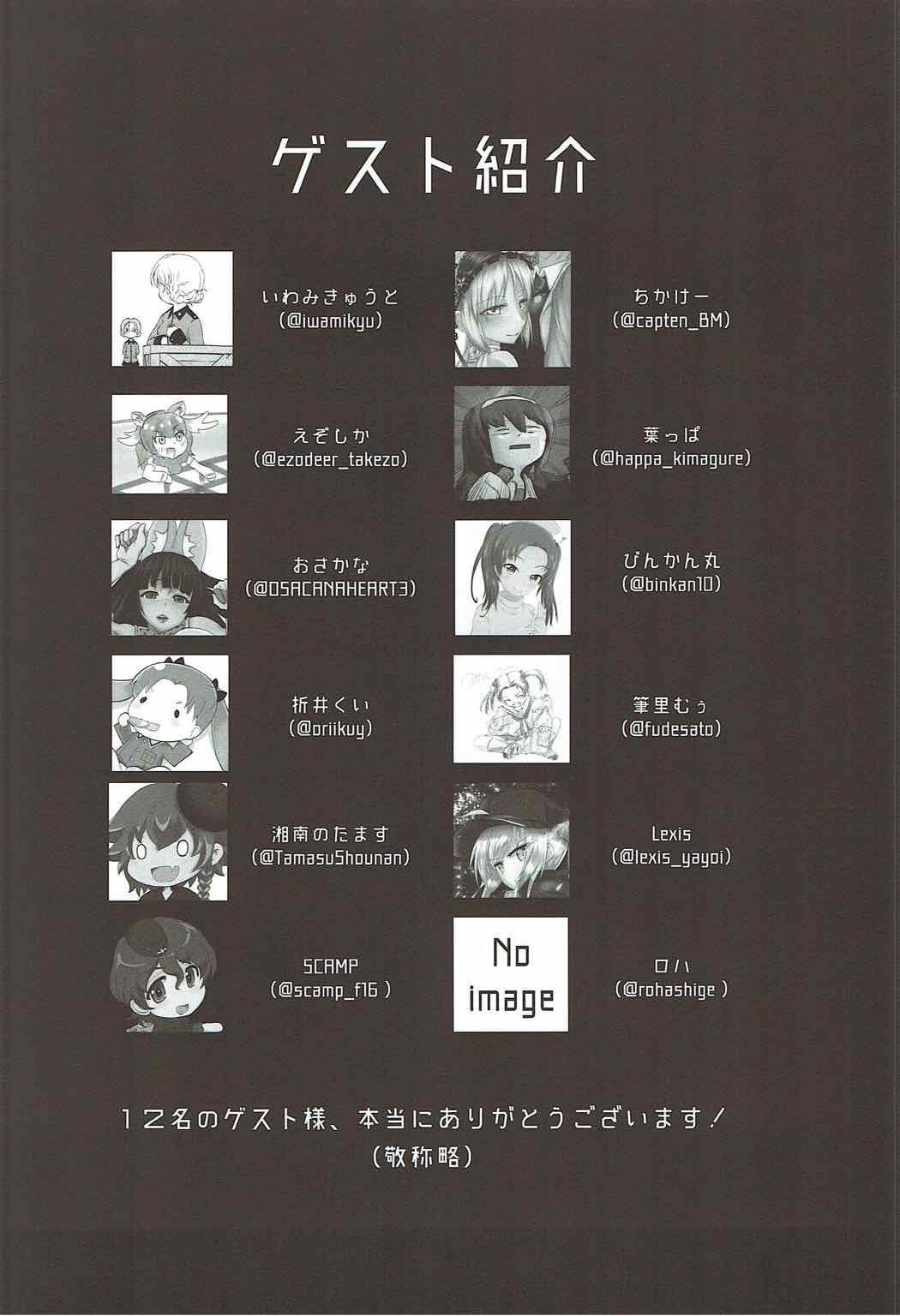 Ochinchin ga Haeta Momo-chan to Kaichou ga Ecchi suru dake no Hon. 8