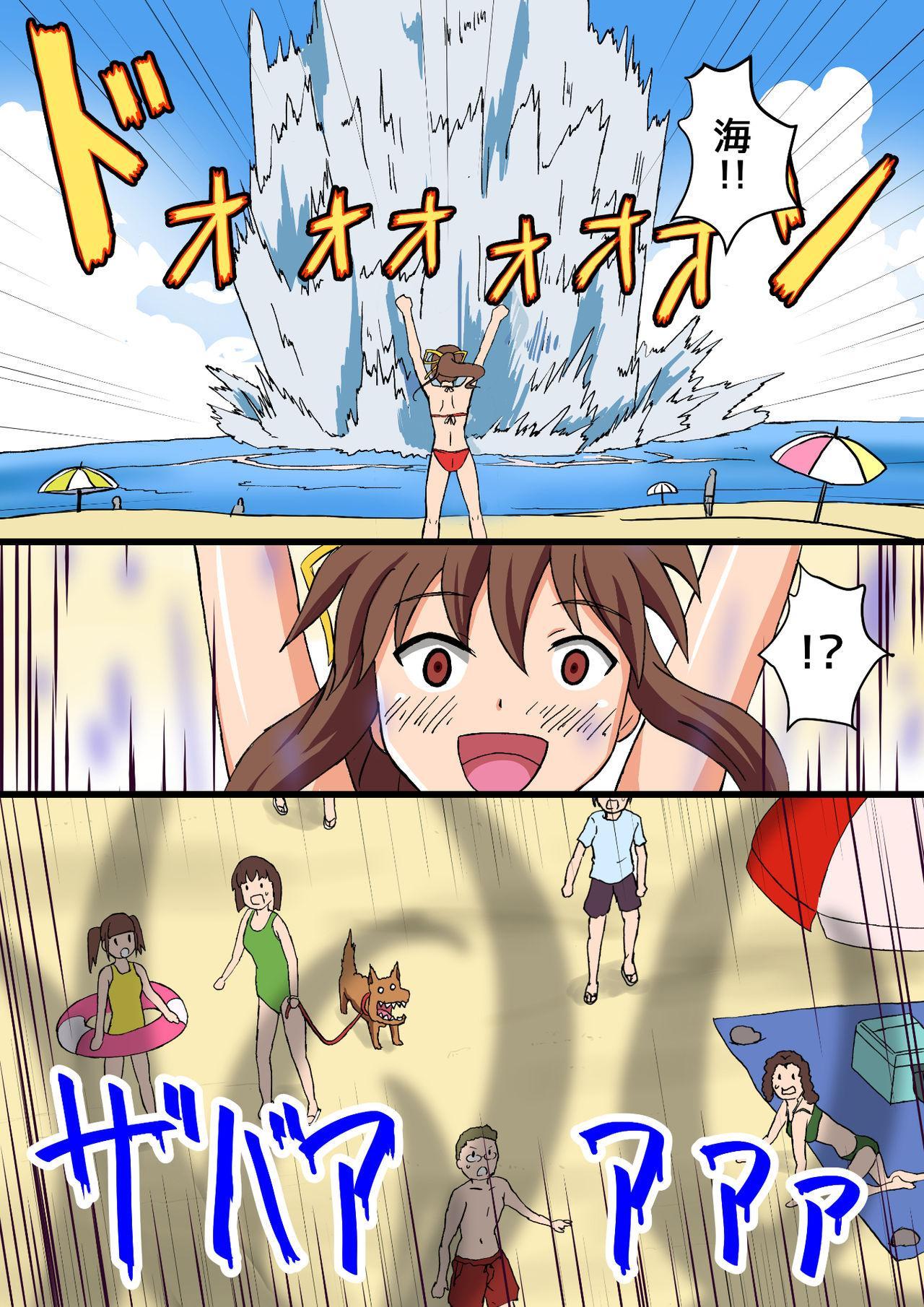 Ultimate Rena 2: The Ocean! Tentacles!? Battle At Sea!! 2