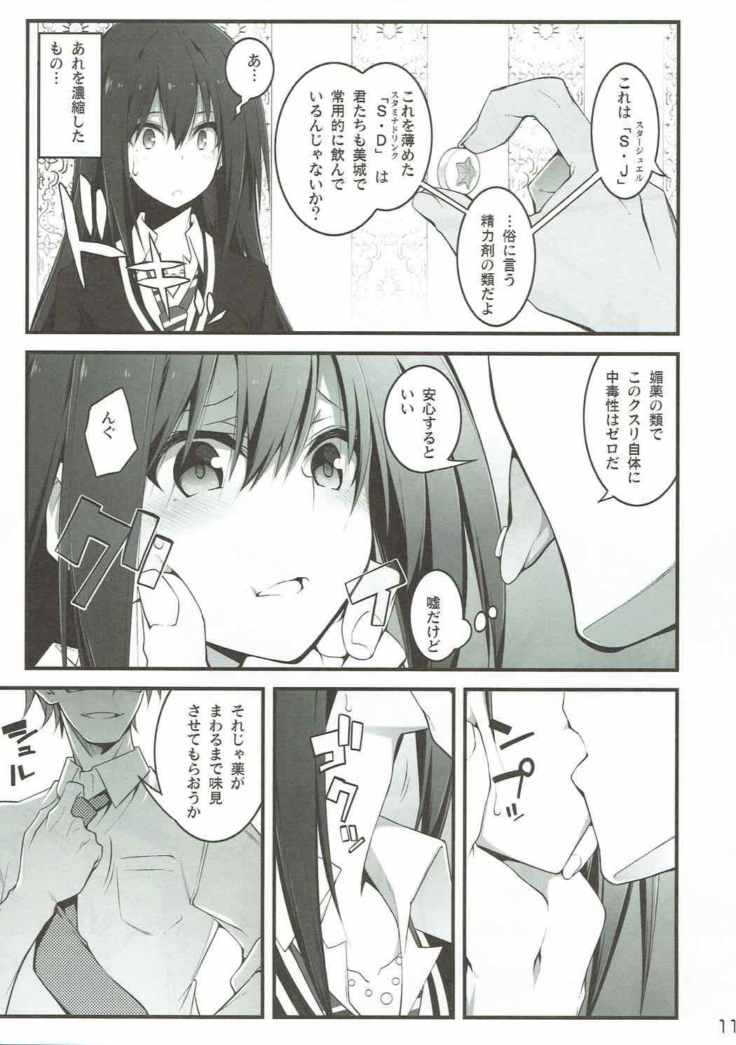 Cinderella wa Izon de Chuudoku 9