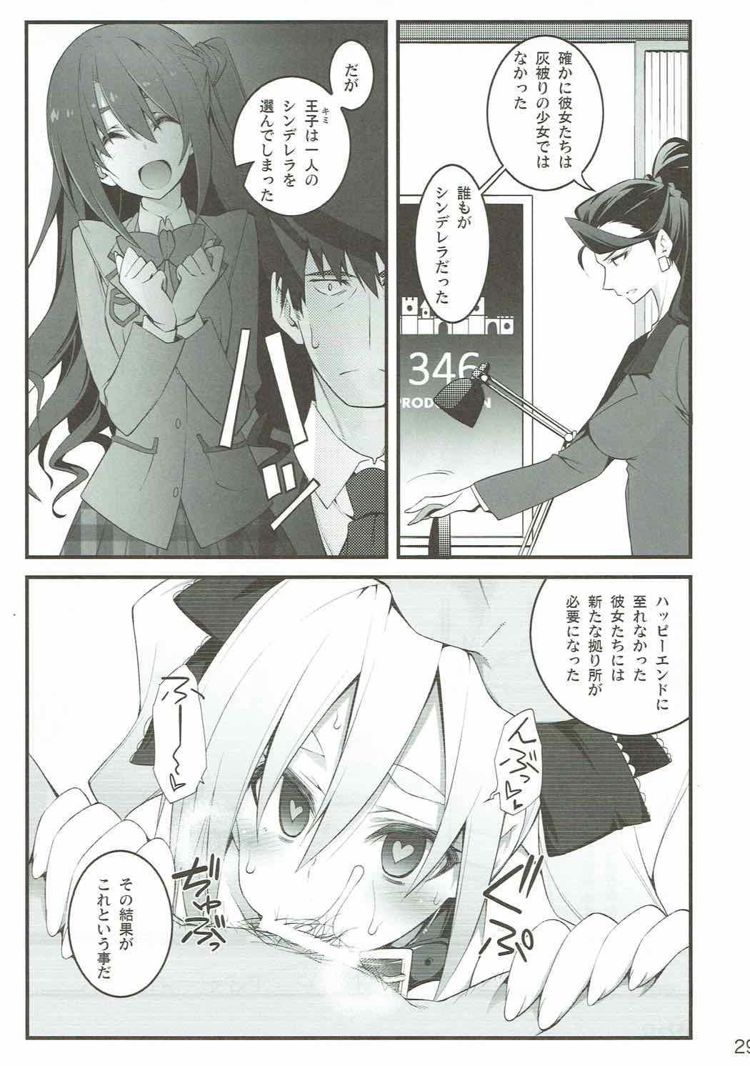 Cinderella wa Izon de Chuudoku 27
