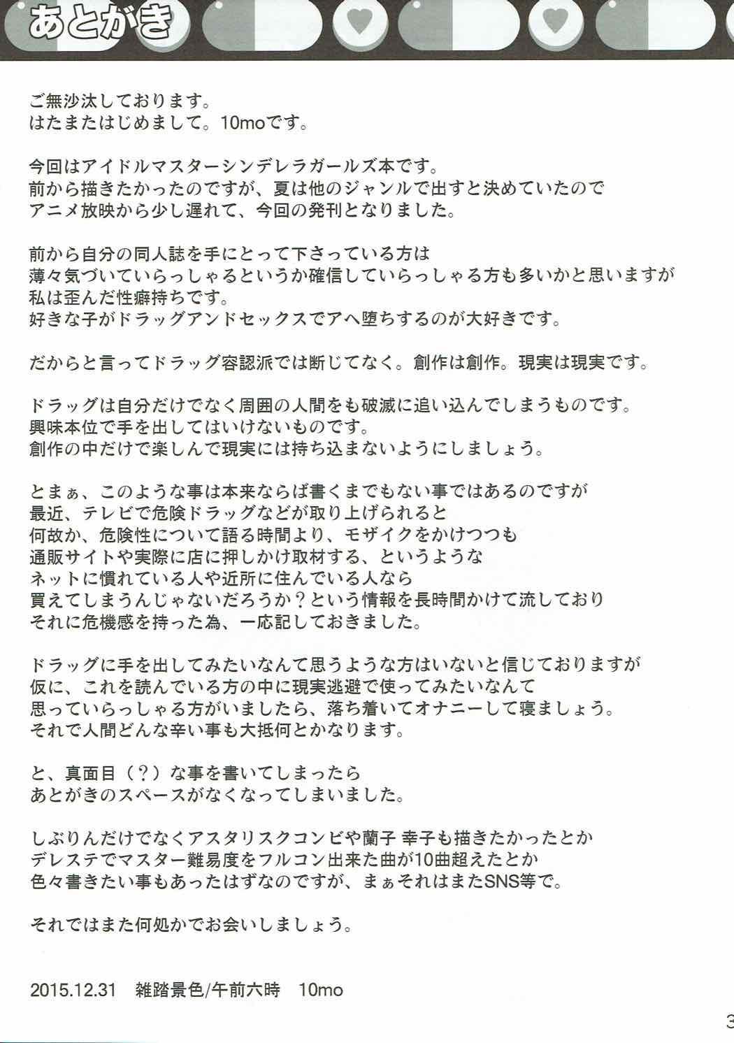 Cinderella wa Izon de Chuudoku 31