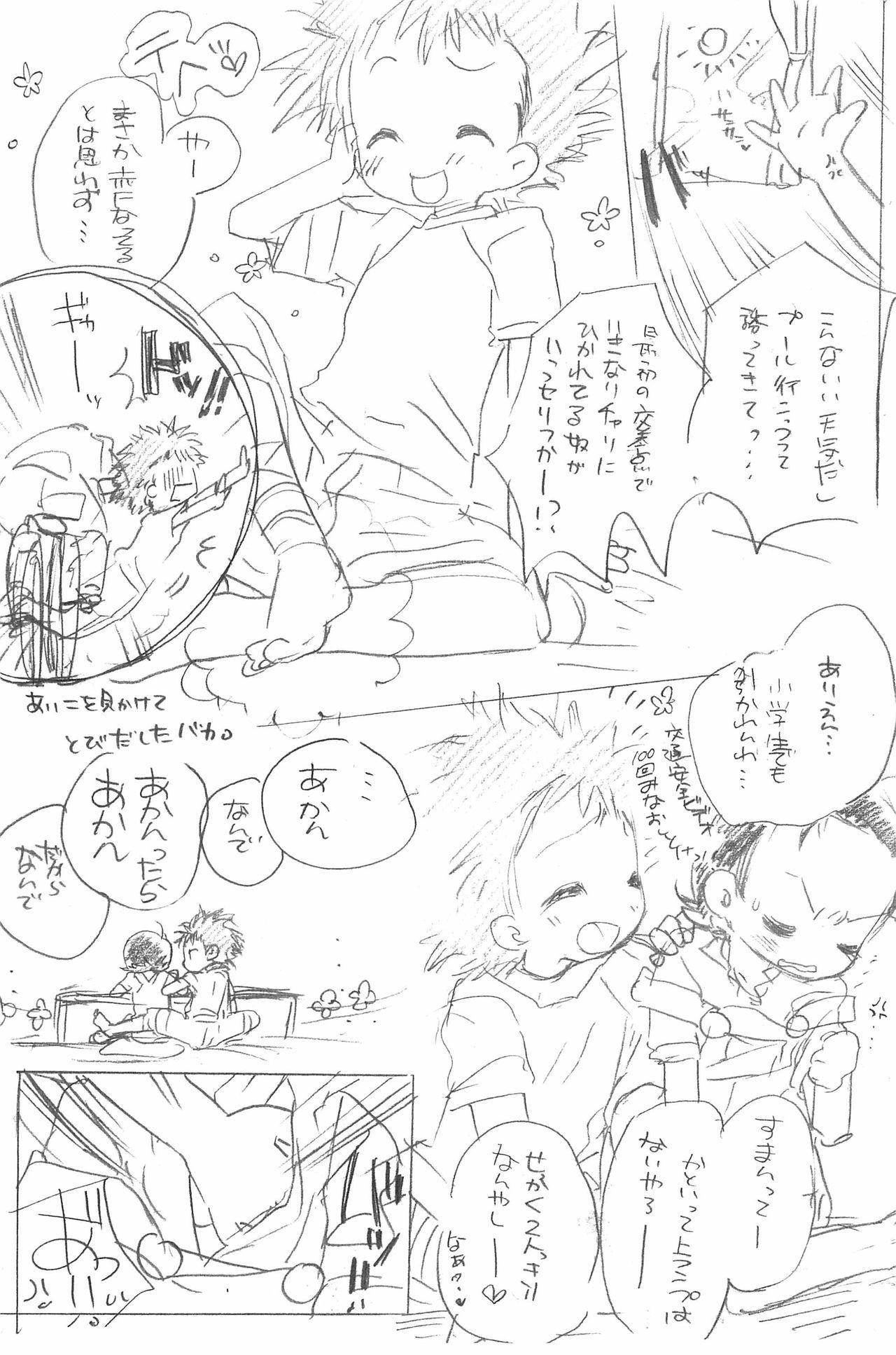 Doki Doki Water 3