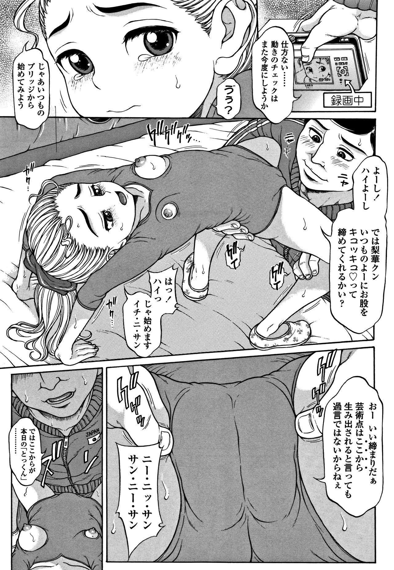 Oishii Toshigoro 67