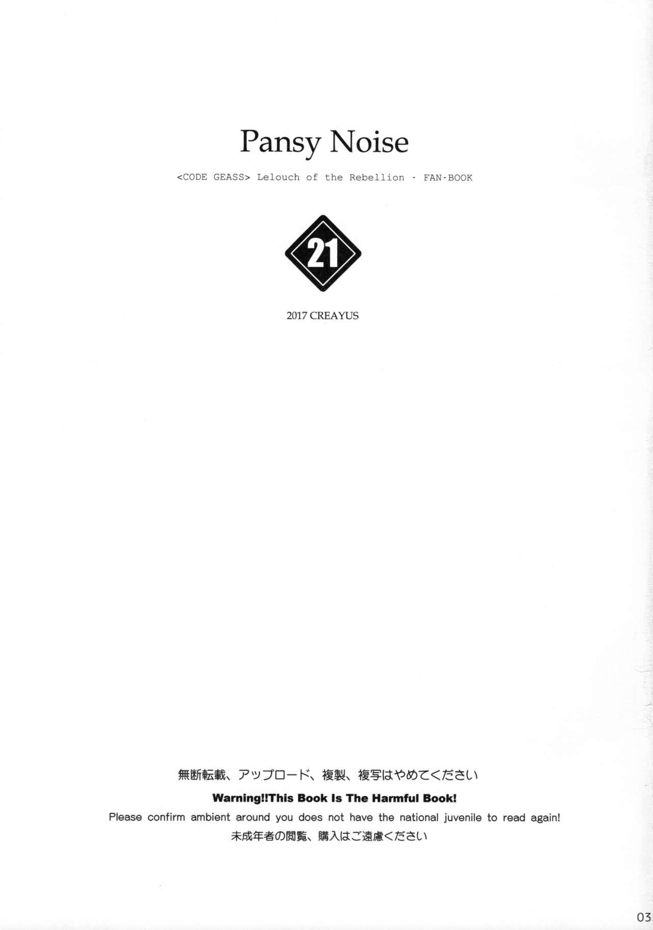 Pansy Noise 1