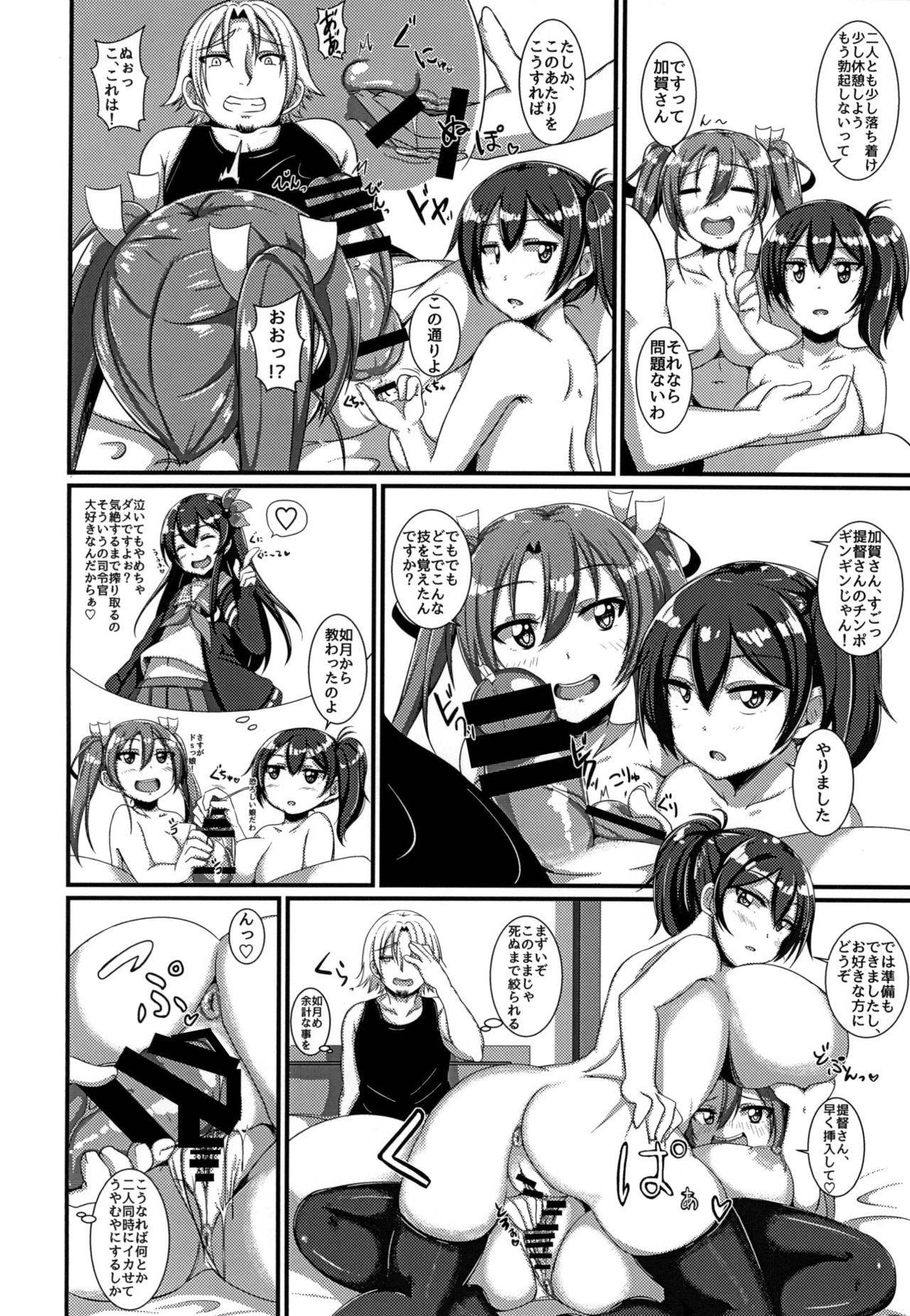 Zui ☆ Kaga Oppai Daisensou! 15