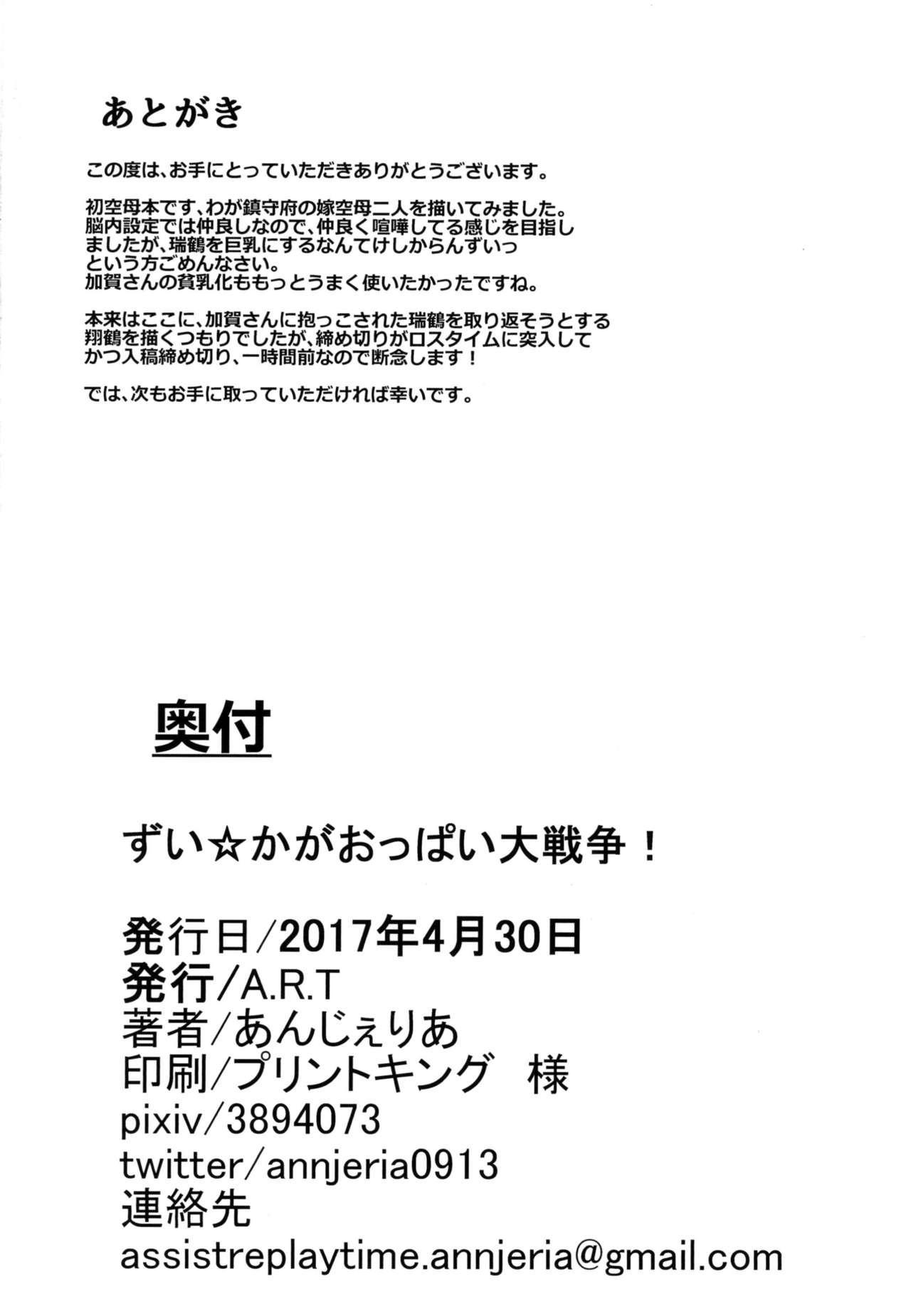 Zui ☆ Kaga Oppai Daisensou! 21