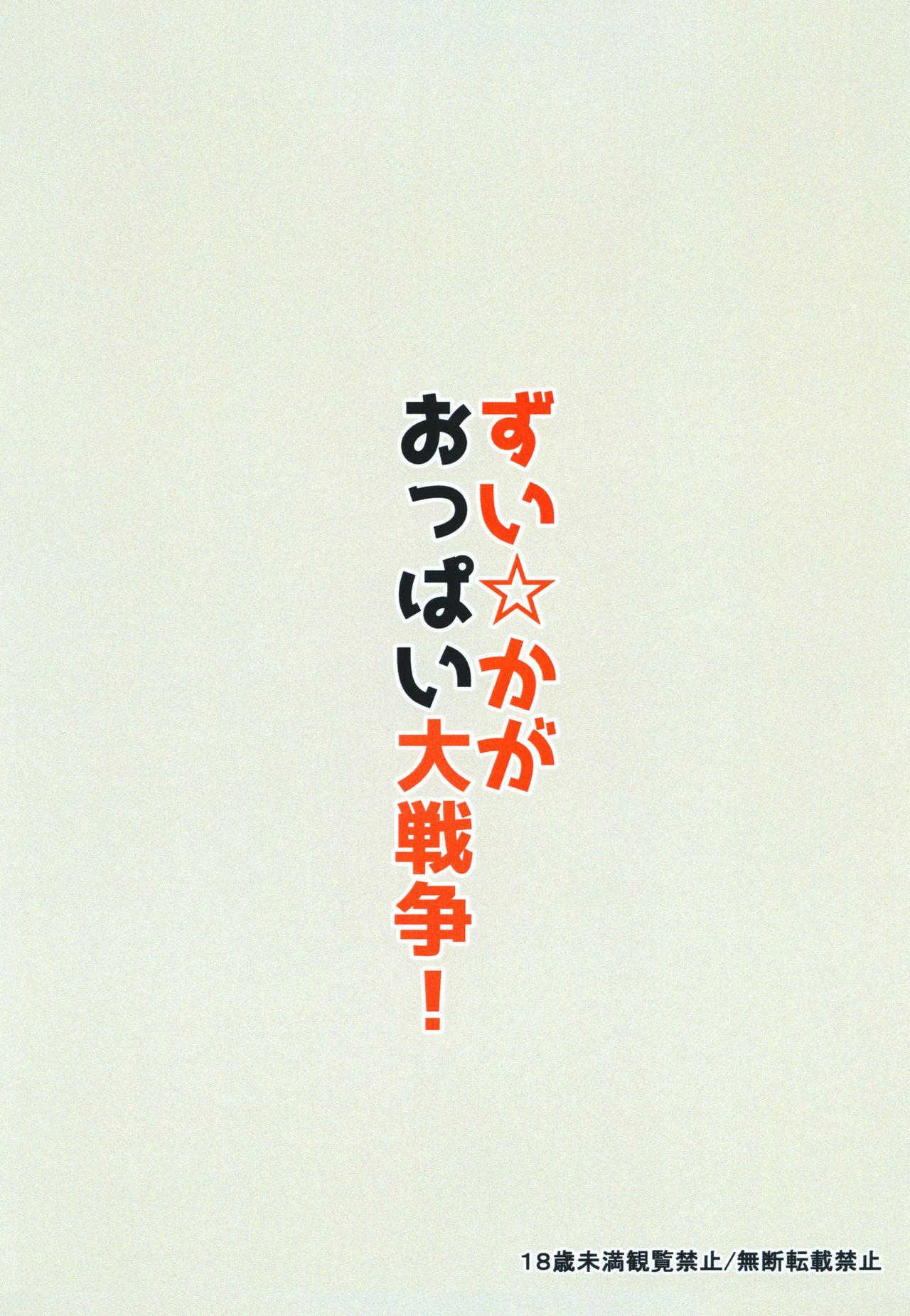Zui ☆ Kaga Oppai Daisensou! 22