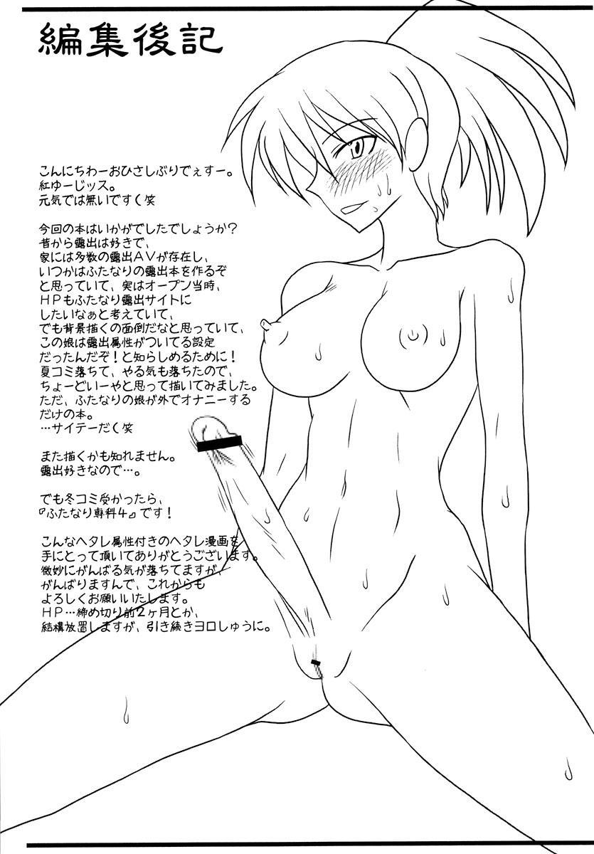 Futanari Roshutsu Mania 16