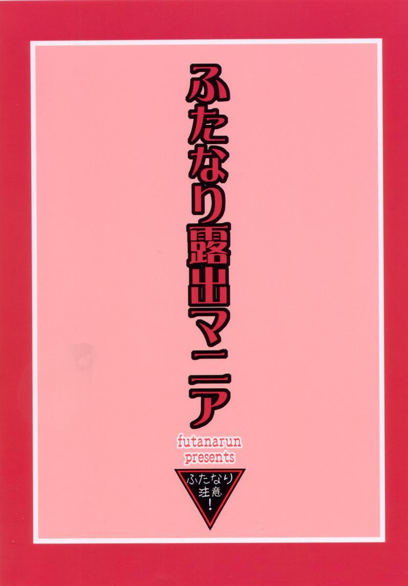 Futanari Roshutsu Mania 1