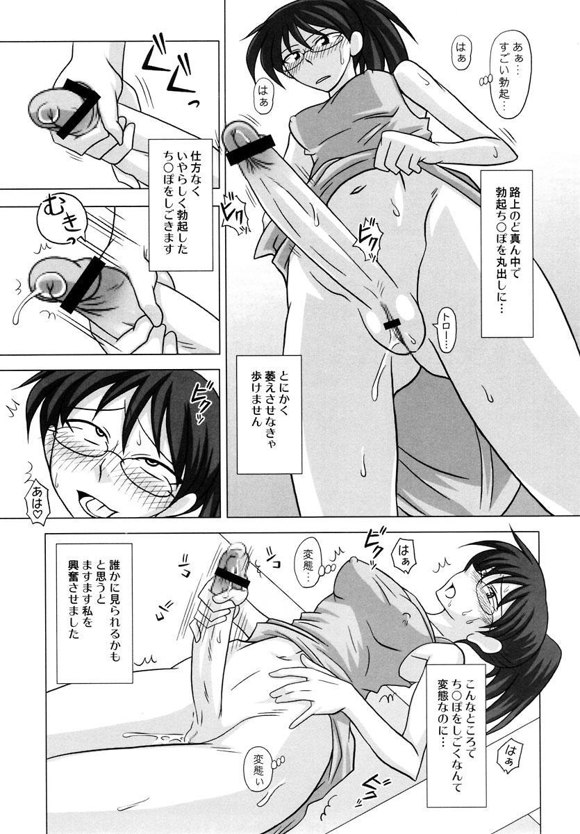 Futanari Roshutsu Mania 4