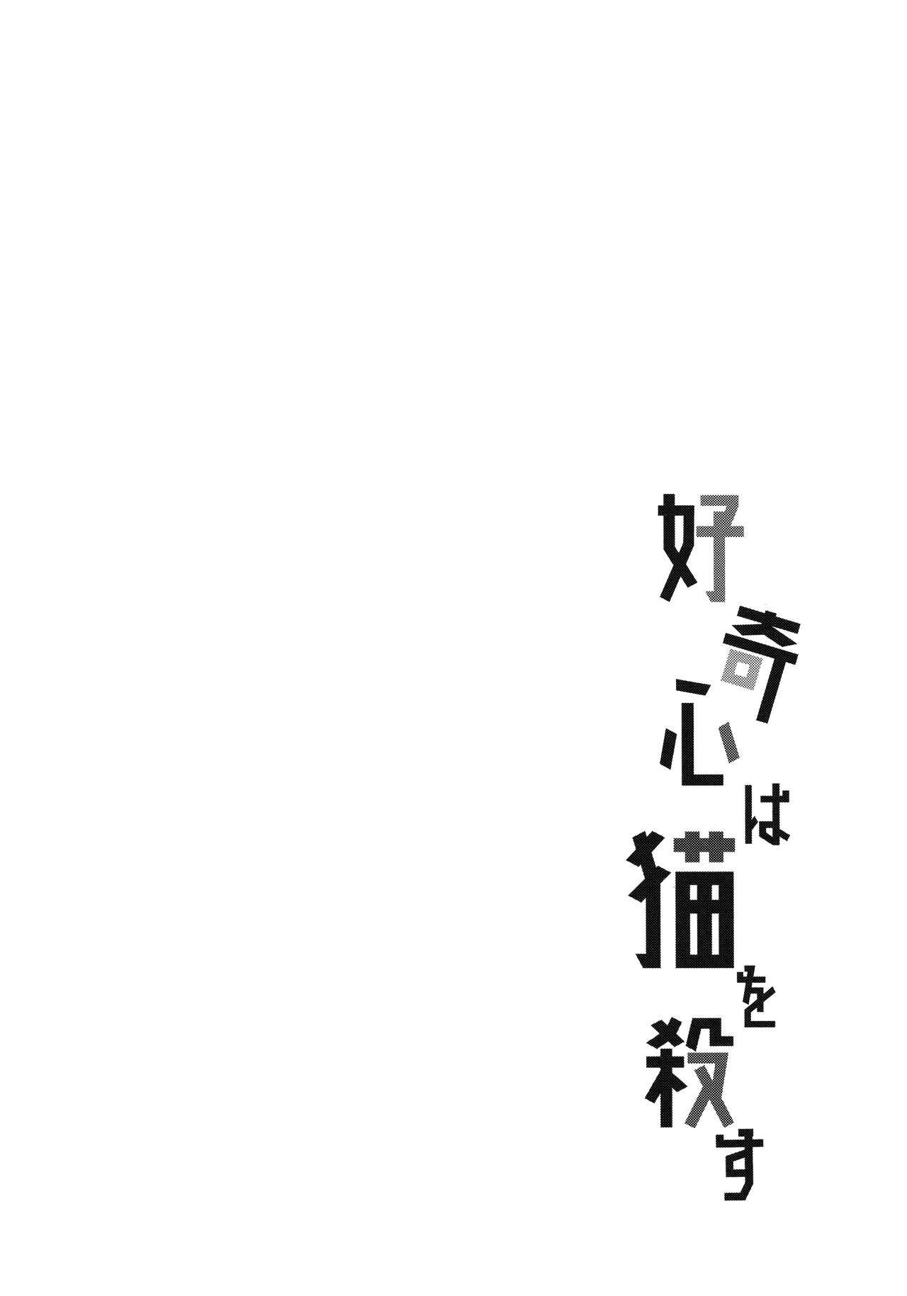 Koukishin wa Neko o Korosu 2