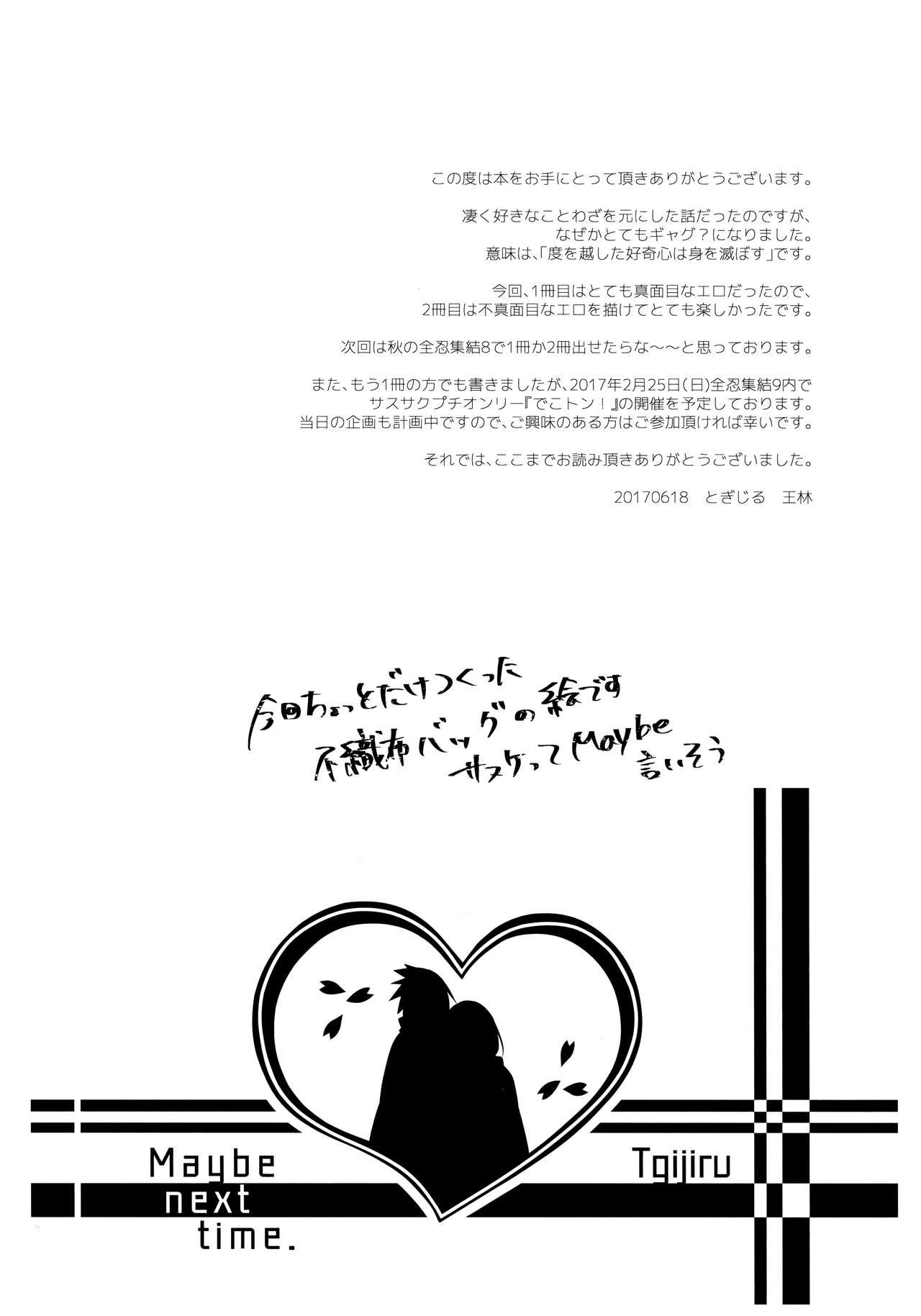 Koukishin wa Neko o Korosu 30