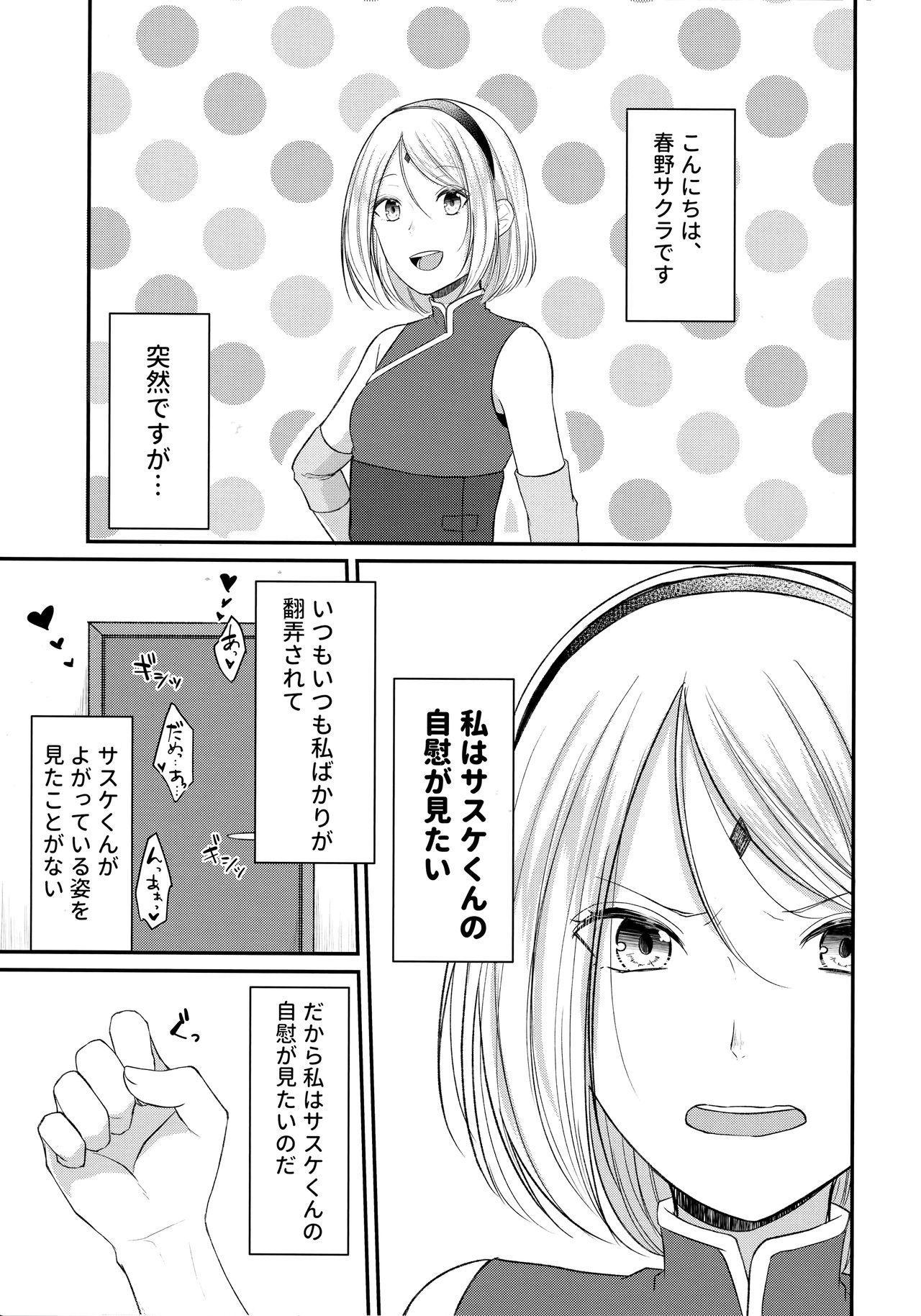 Koukishin wa Neko o Korosu 3