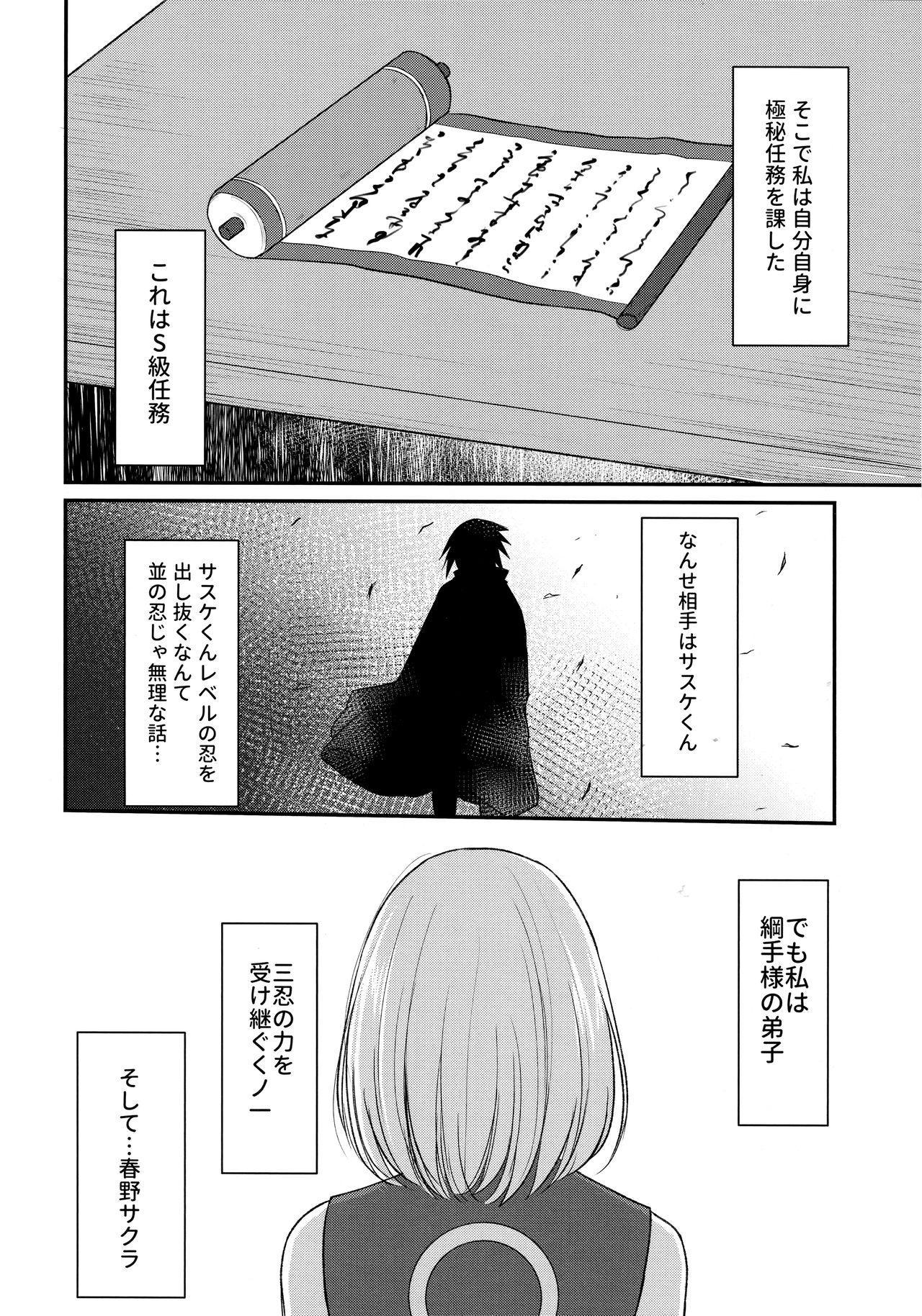Koukishin wa Neko o Korosu 4