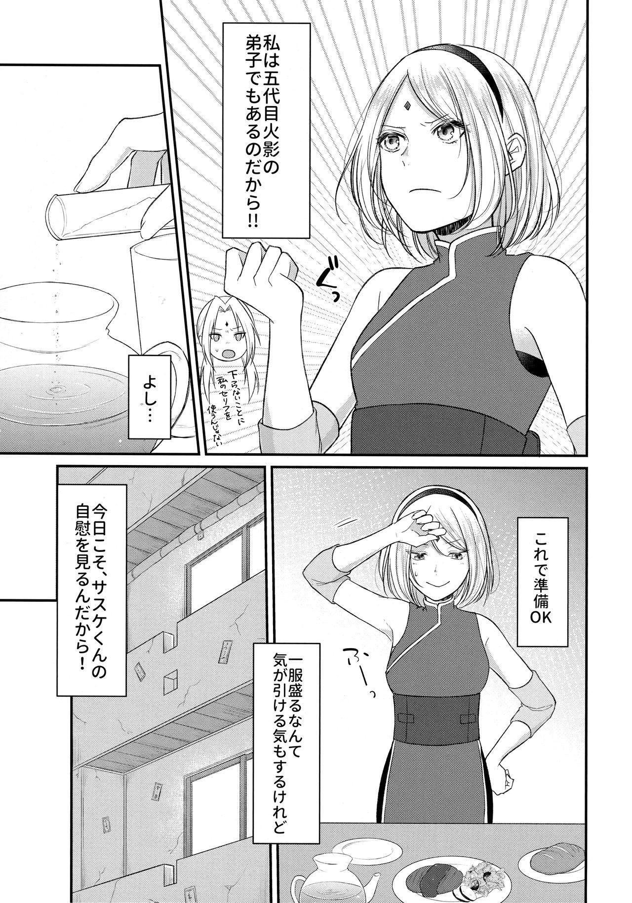 Koukishin wa Neko o Korosu 5