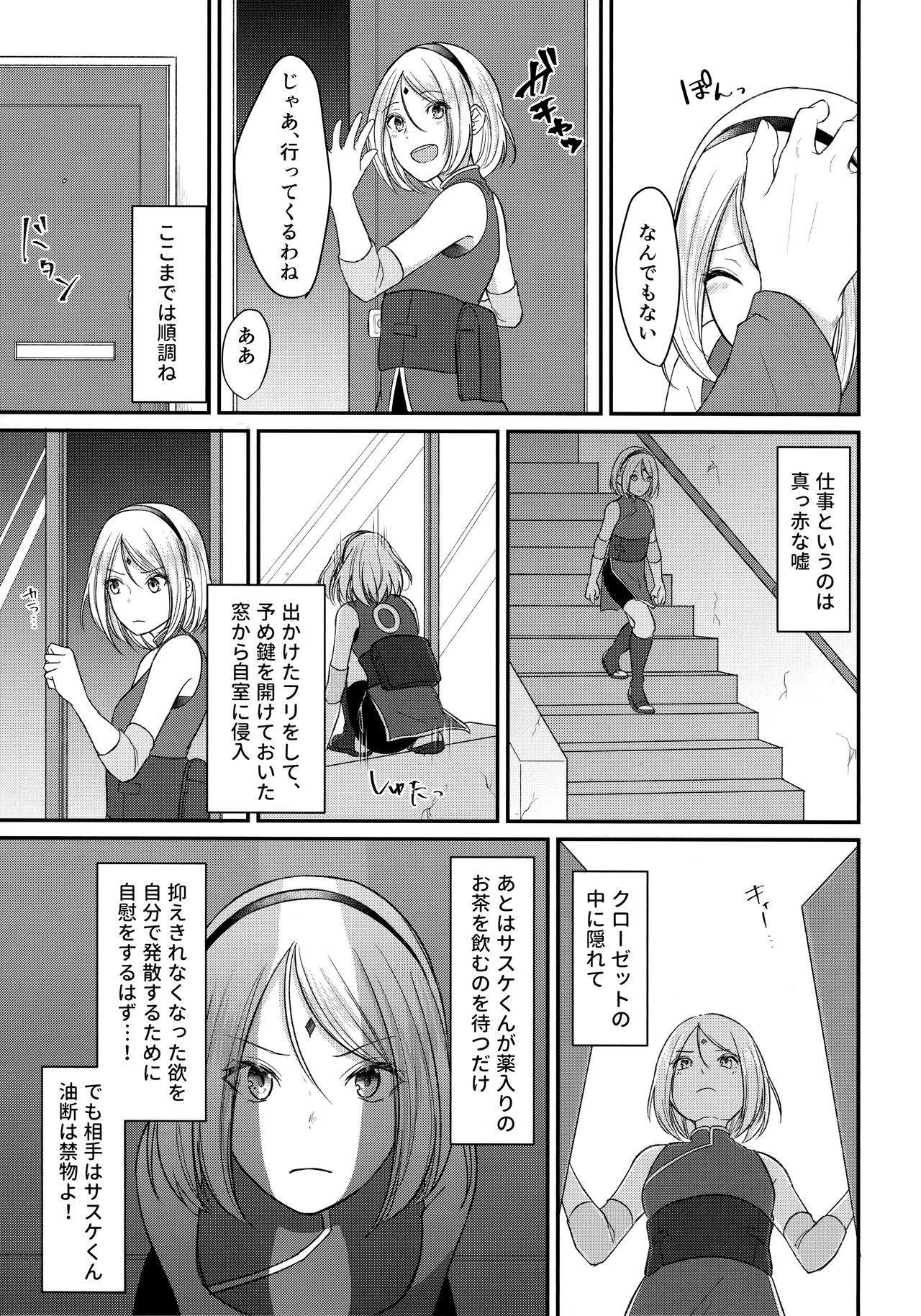 Koukishin wa Neko o Korosu 7