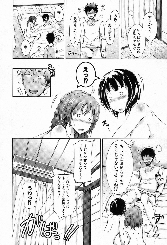 Inma no Kyoudai 9
