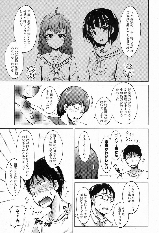 Inma no Kyoudai 14