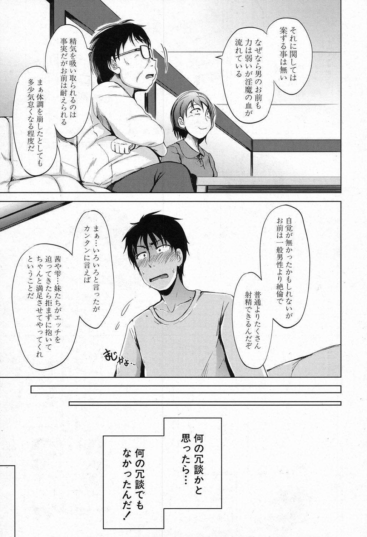 Inma no Kyoudai 16