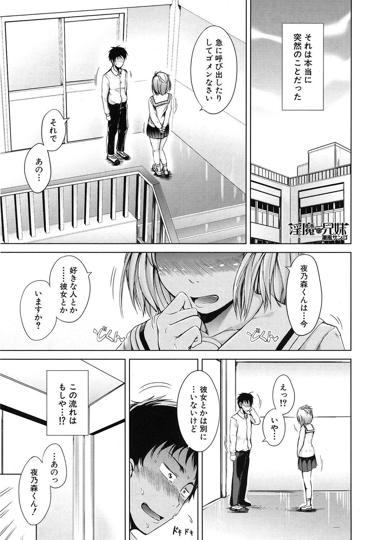 Inma no Kyoudai 42